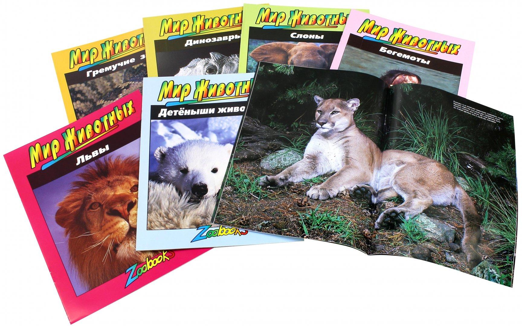 Иллюстрация 1 из 93 для Мир животных (17 книг в боксе)   Лабиринт - книги. Источник: Лабиринт