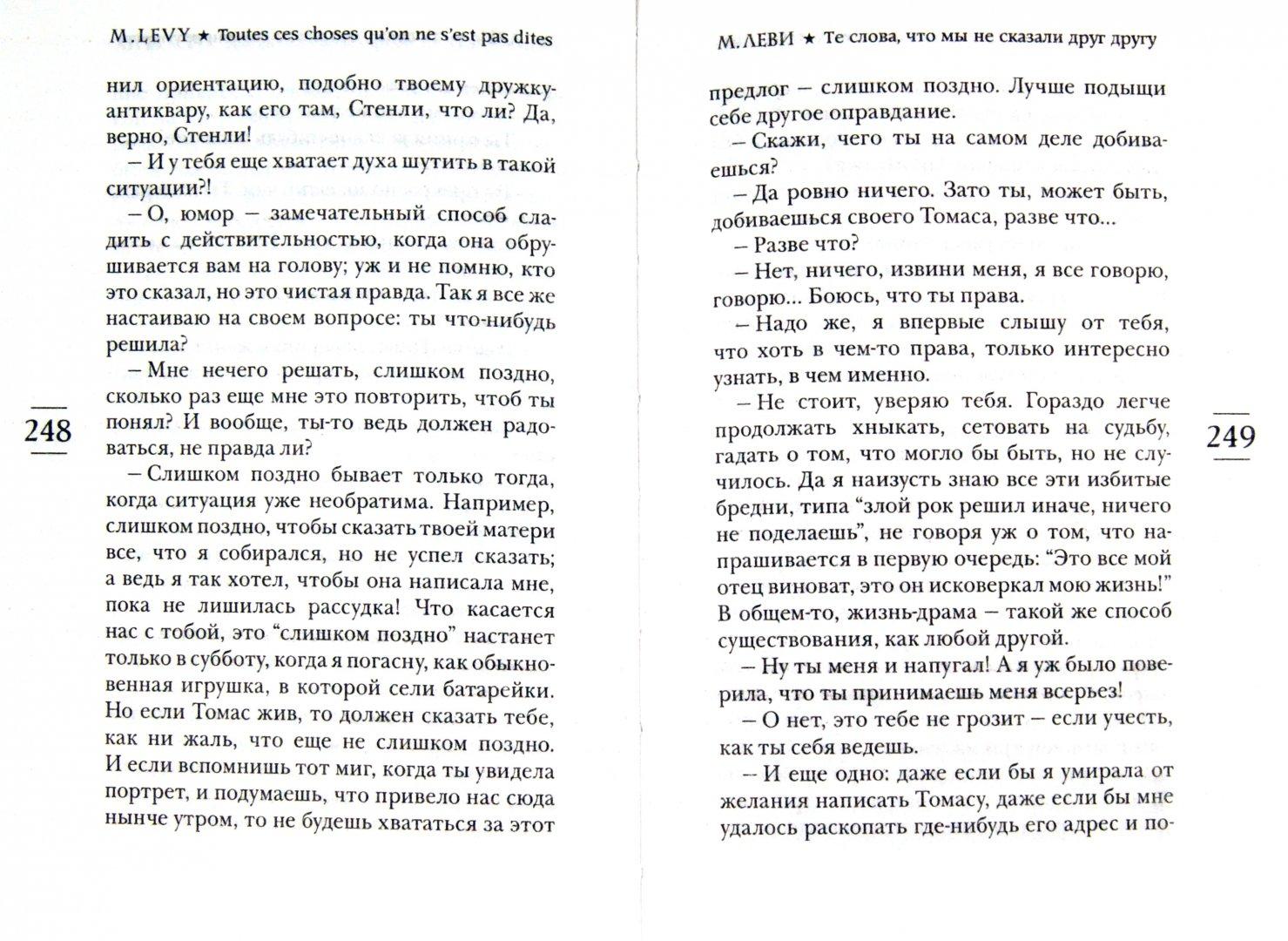 Иллюстрация 1 из 4 для Те слова, что мы не сказали друг другу - Марк Леви | Лабиринт - книги. Источник: Лабиринт