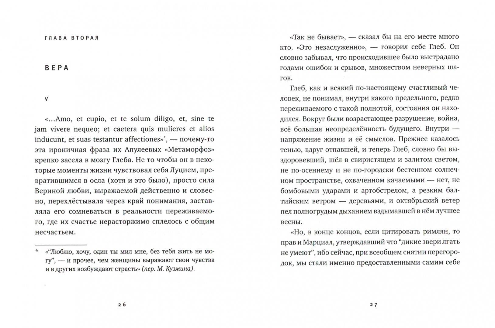 Иллюстрация 1 из 3 для Ленинград - Игорь Вишневецкий | Лабиринт - книги. Источник: Лабиринт