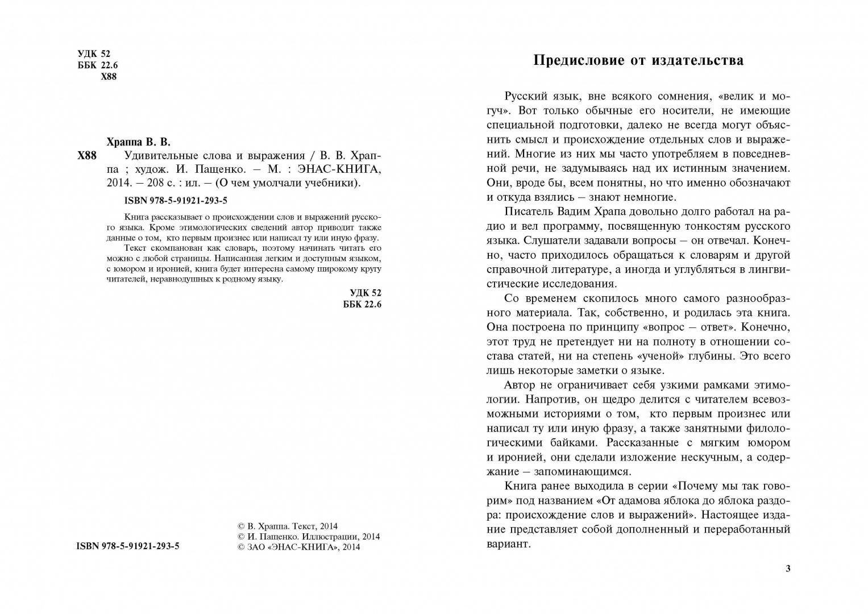 Иллюстрация 1 из 26 для Происхождение слов и выражений - Вадим Храппа   Лабиринт - книги. Источник: Лабиринт