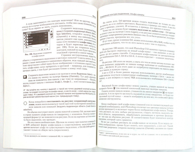 Иллюстрация 1 из 13 для Самоучитель Adobe Photoshop. Включая Photoshop CS4 - Александр Левин | Лабиринт - книги. Источник: Лабиринт