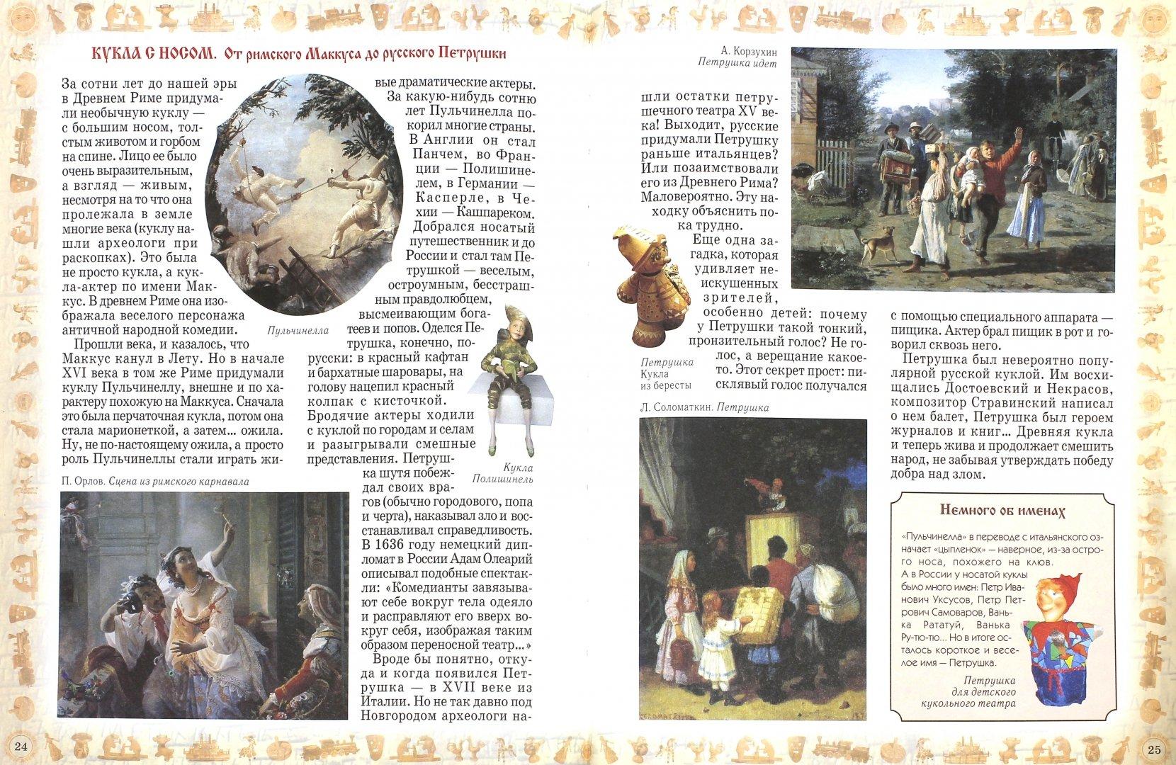 Иллюстрация 1 из 17 для Русские игрушки, игры, забавы - Светлана Лаврова | Лабиринт - книги. Источник: Лабиринт