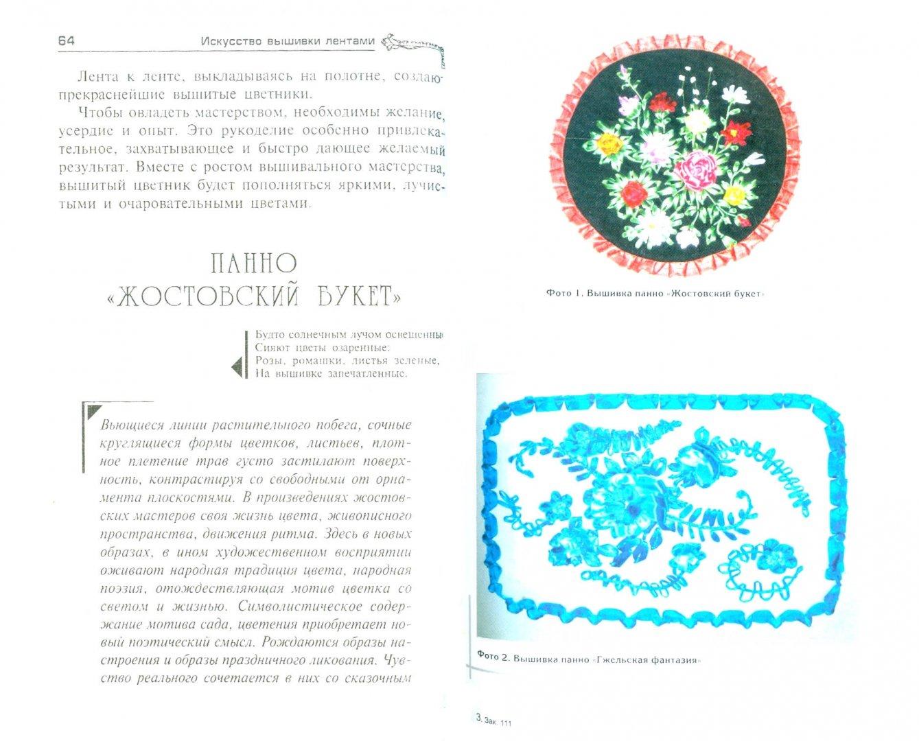 Иллюстрация 1 из 23 для Искусство вышивки лентами - Чернова, Чернова | Лабиринт - книги. Источник: Лабиринт