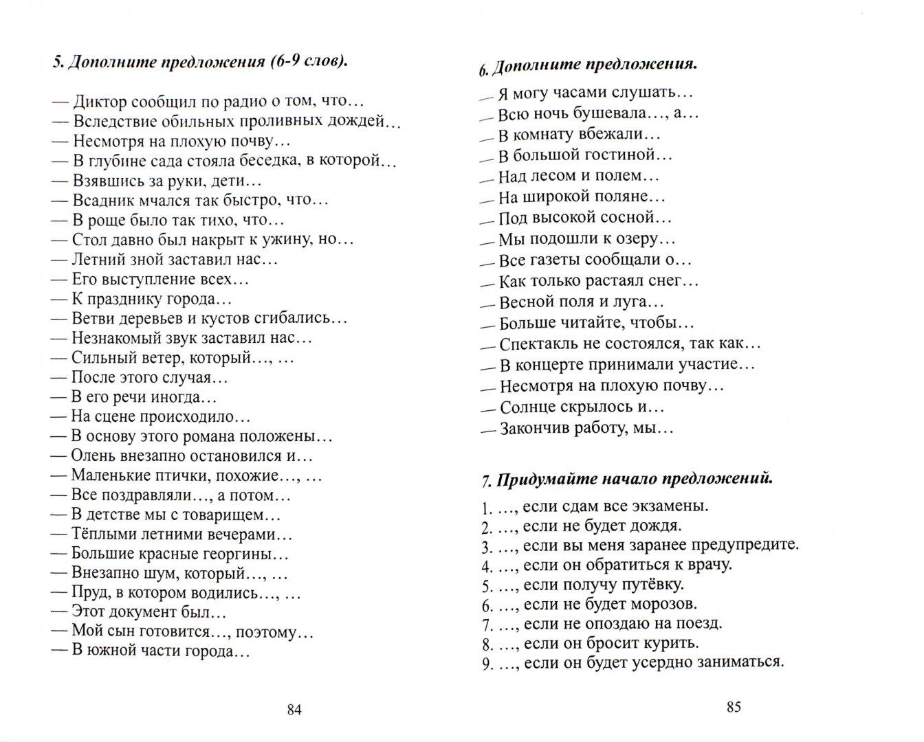 Иллюстрация 1 из 4 для Восстановление речи после инсульта. Комплекс упражнений. Средняя и легкая форма афазии - Л. Клепацкая | Лабиринт - книги. Источник: Лабиринт