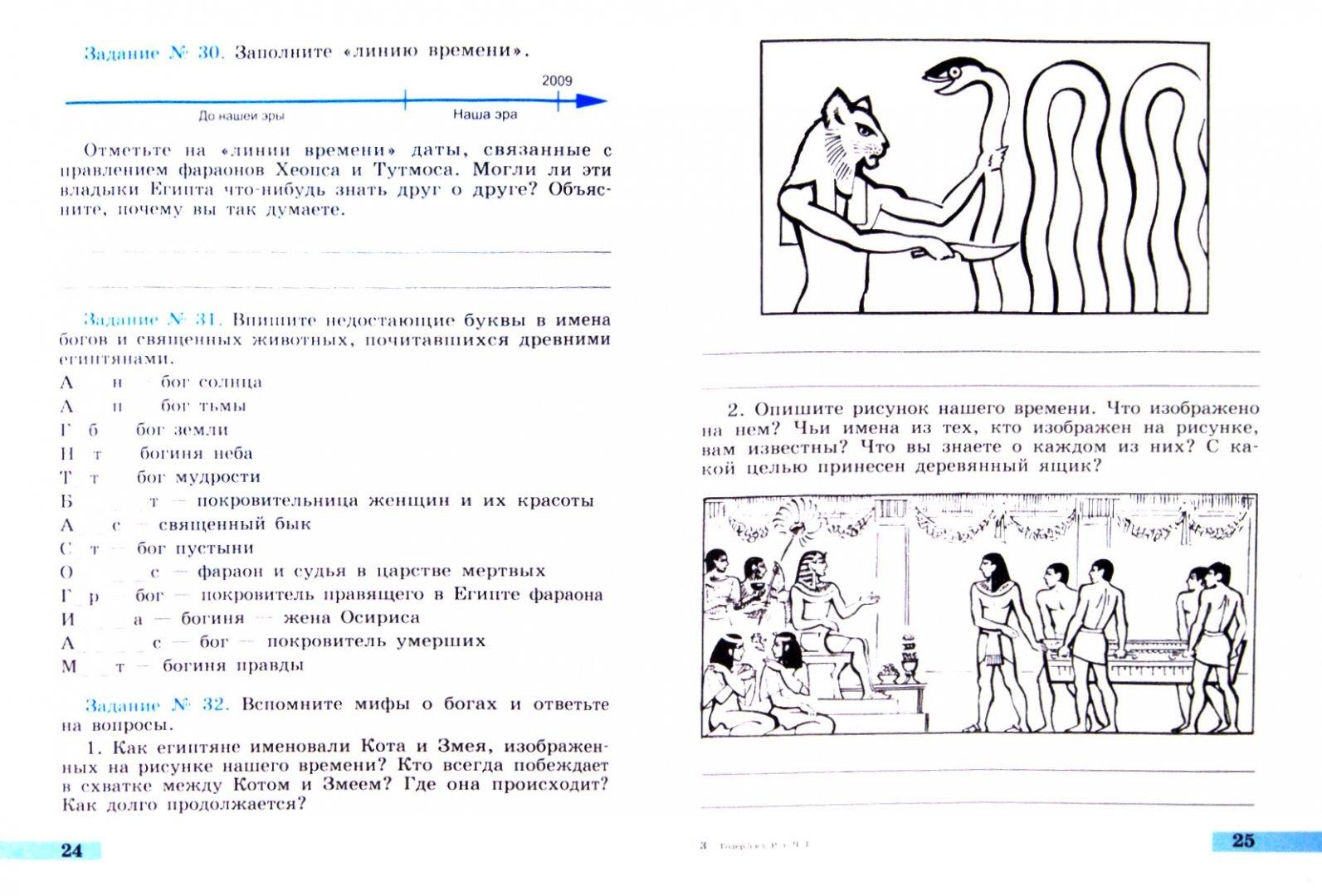 Иллюстрация 1 из 2 для История Древнего мира. 5 класс. Рабочая тетрадь в двух частях - Георгий Годер   Лабиринт - книги. Источник: Лабиринт