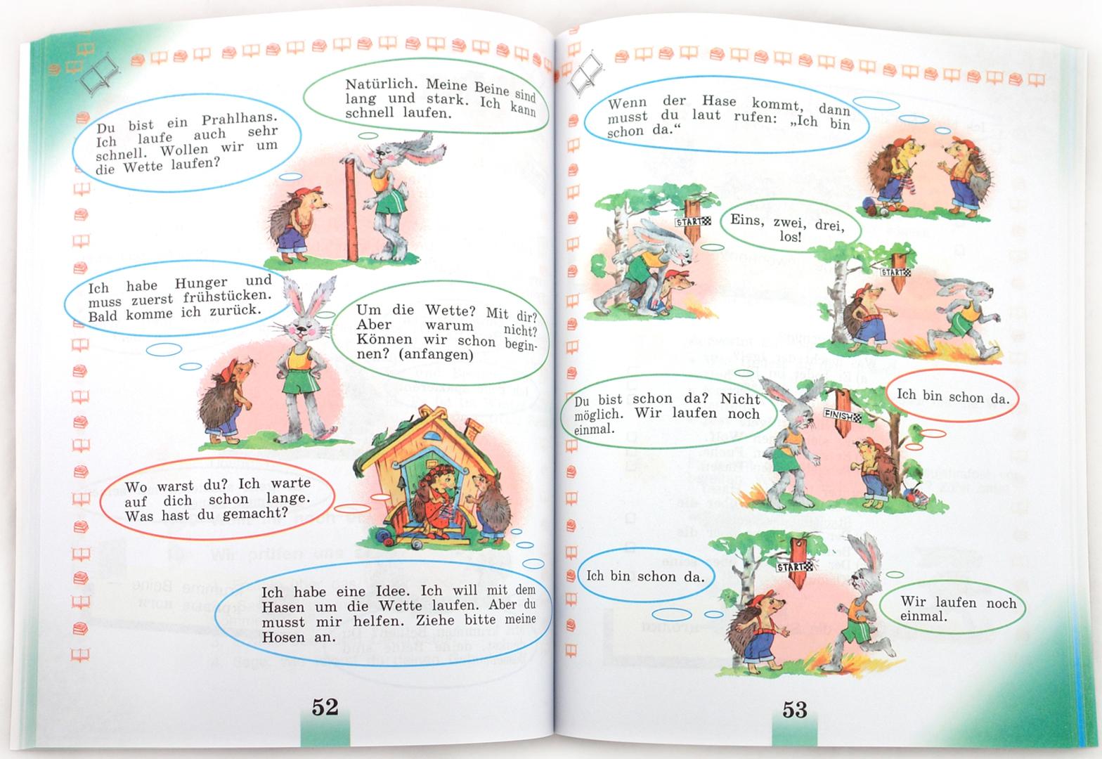 Иллюстрация 1 из 22 для Немецкий язык. Первые шаги. 4 класс. Учебник для общеобразовательных учреждений. В 2-х частях - Бим, Рыжова | Лабиринт - книги. Источник: Лабиринт