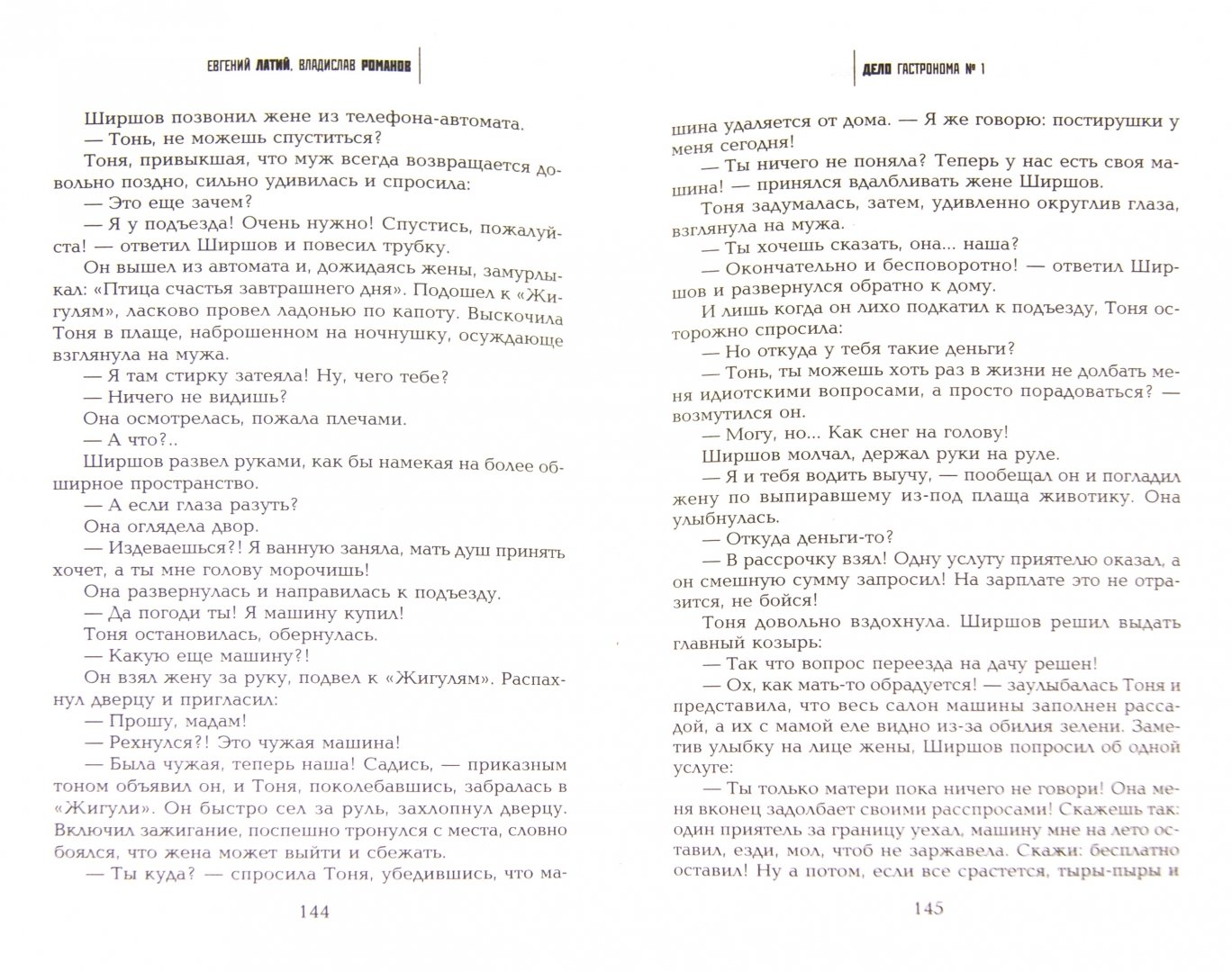 Иллюстрация 1 из 18 для Дело гастронома №1 - Латий, Романов | Лабиринт - книги. Источник: Лабиринт