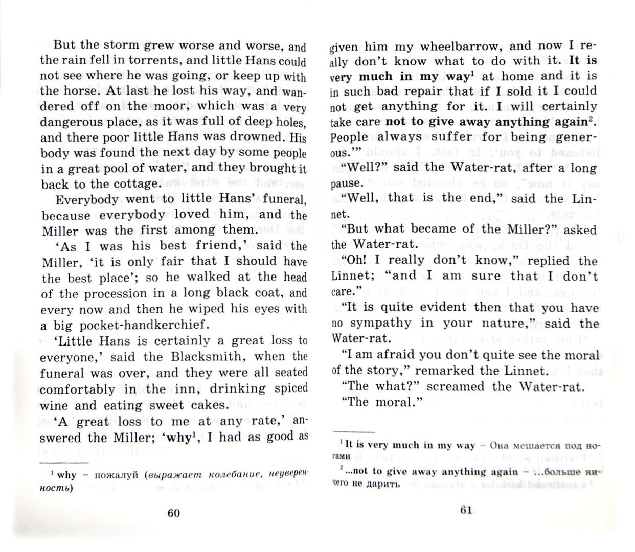 Иллюстрация 1 из 11 для Сказки - Оскар Уайльд | Лабиринт - книги. Источник: Лабиринт
