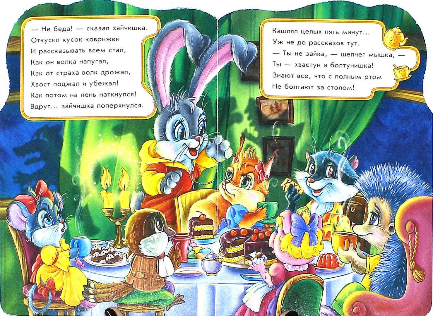 Иллюстрация 1 из 5 для В гостях - Ирина Солнышко | Лабиринт - книги. Источник: Лабиринт