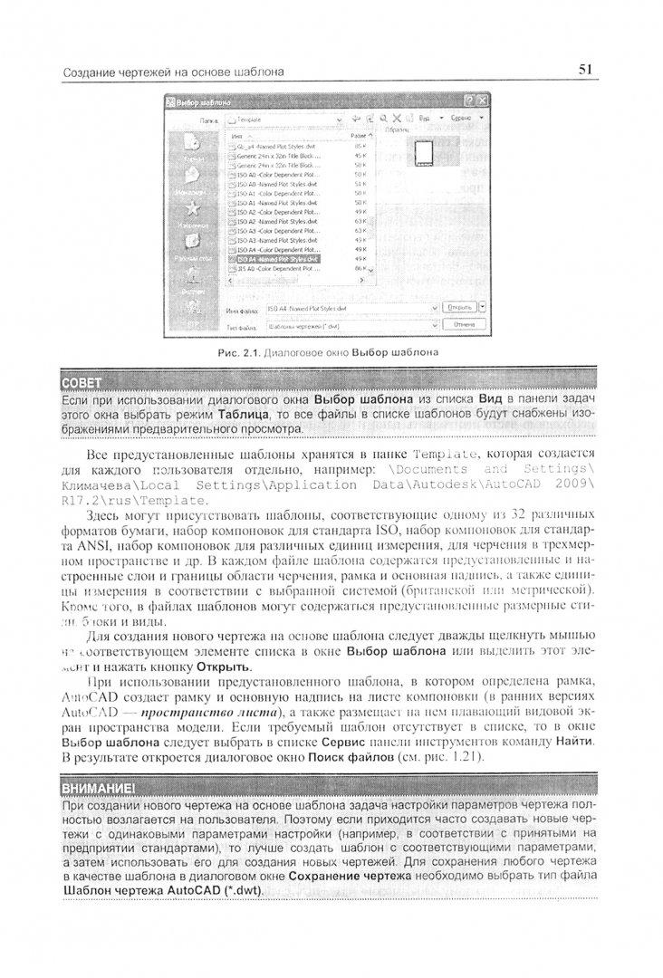 Иллюстрация 2 из 4 для Один на один с AutoCAD 2009. Официальная русская версия (+CD) - Татьяна Климачева | Лабиринт - книги. Источник: Лабиринт