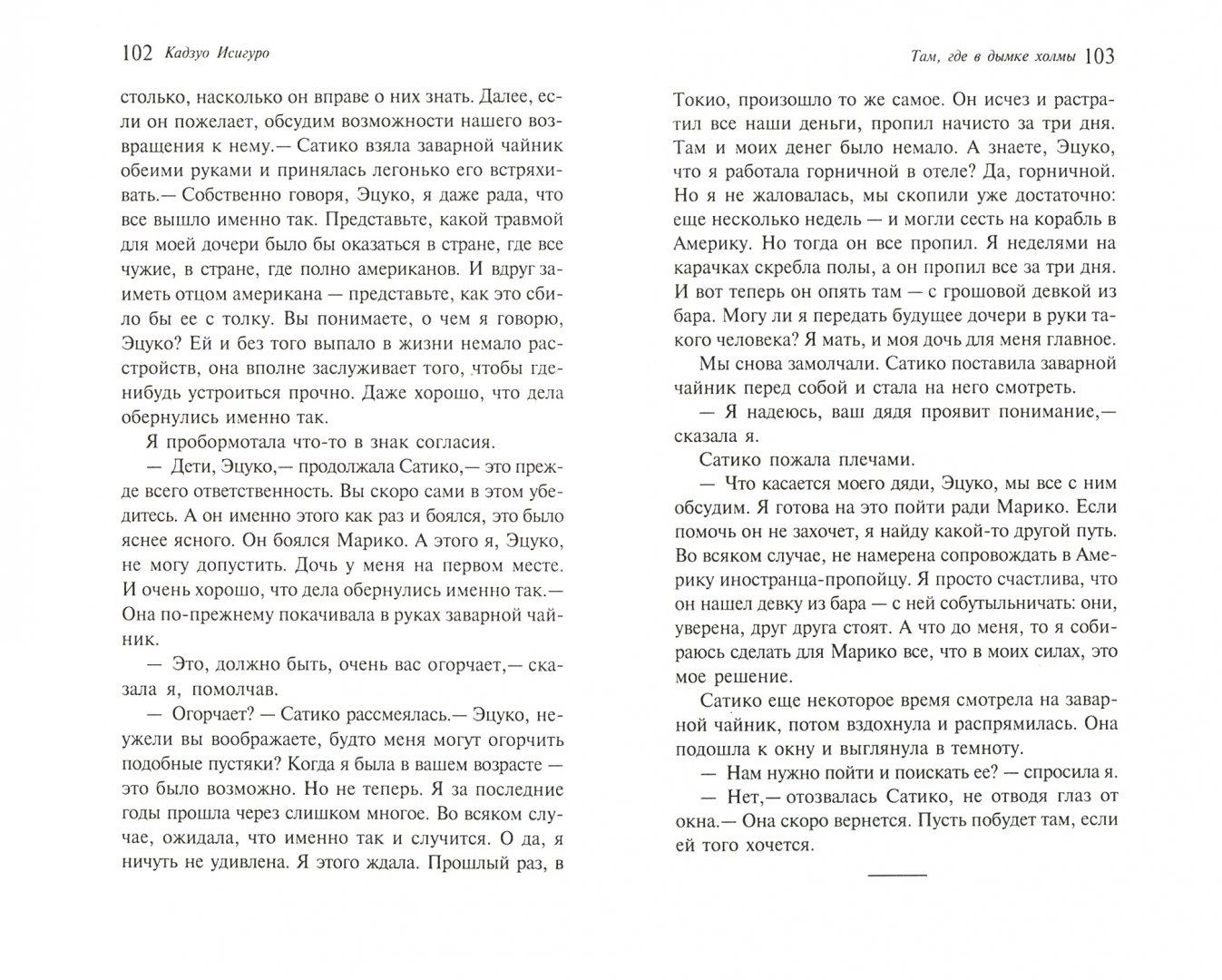 Иллюстрация 1 из 5 для Там, где в дымке холмы - Кадзуо Исигуро   Лабиринт - книги. Источник: Лабиринт