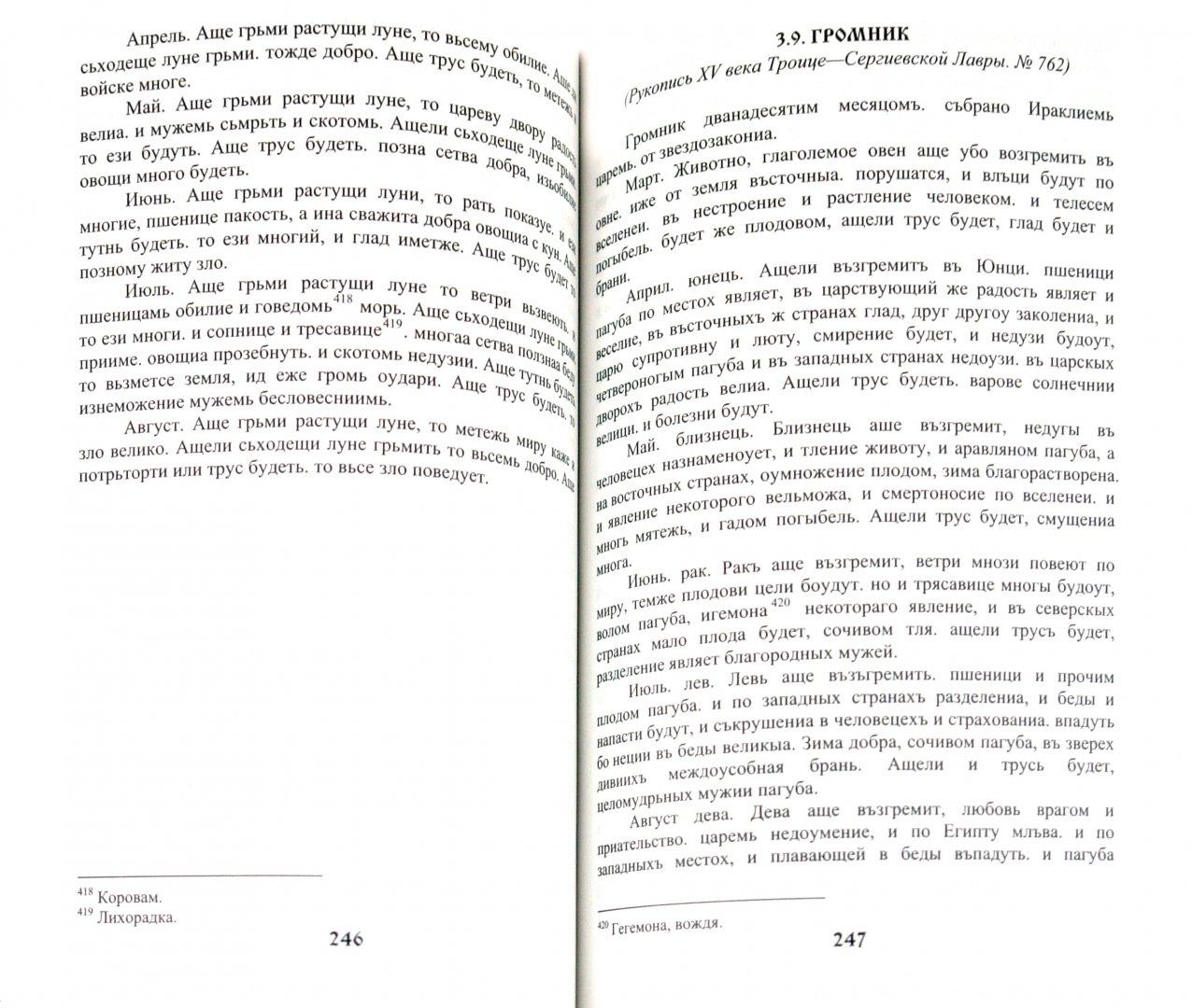 Иллюстрация 1 из 12 для Магические книги Руси - Волхв Богумил | Лабиринт - книги. Источник: Лабиринт