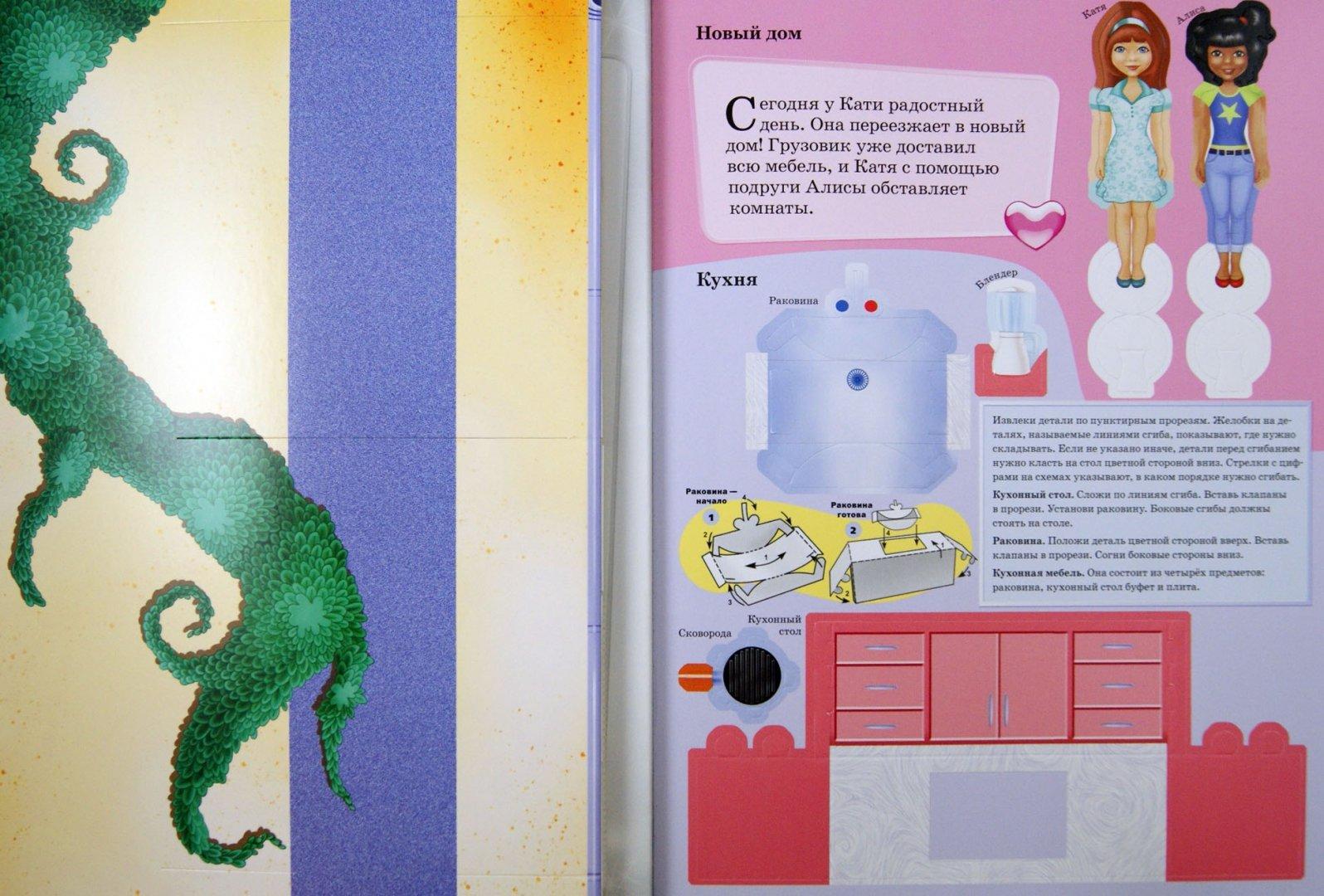 Иллюстрация 1 из 11 для Кукольный домик своими руками | Лабиринт - игрушки. Источник: Лабиринт