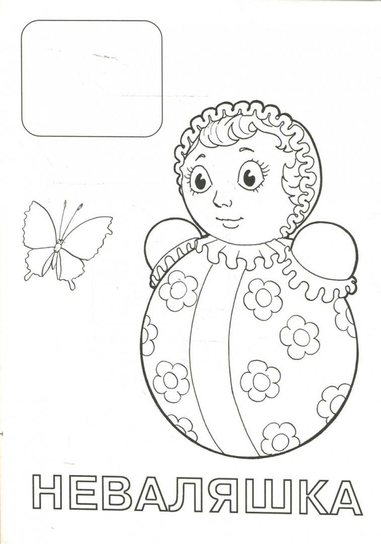 Иллюстрация 1 из 7 для Книжка с наклейками: Тигренок | Лабиринт - книги. Источник: Лабиринт