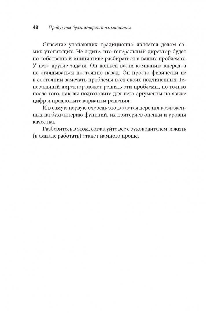 Иллюстрация 42 из 49 для Бухгалтерия без авралов и проблем. Как наладить эффективную работу бухгалтерии - Павел Меньшиков | Лабиринт - книги. Источник: Лабиринт