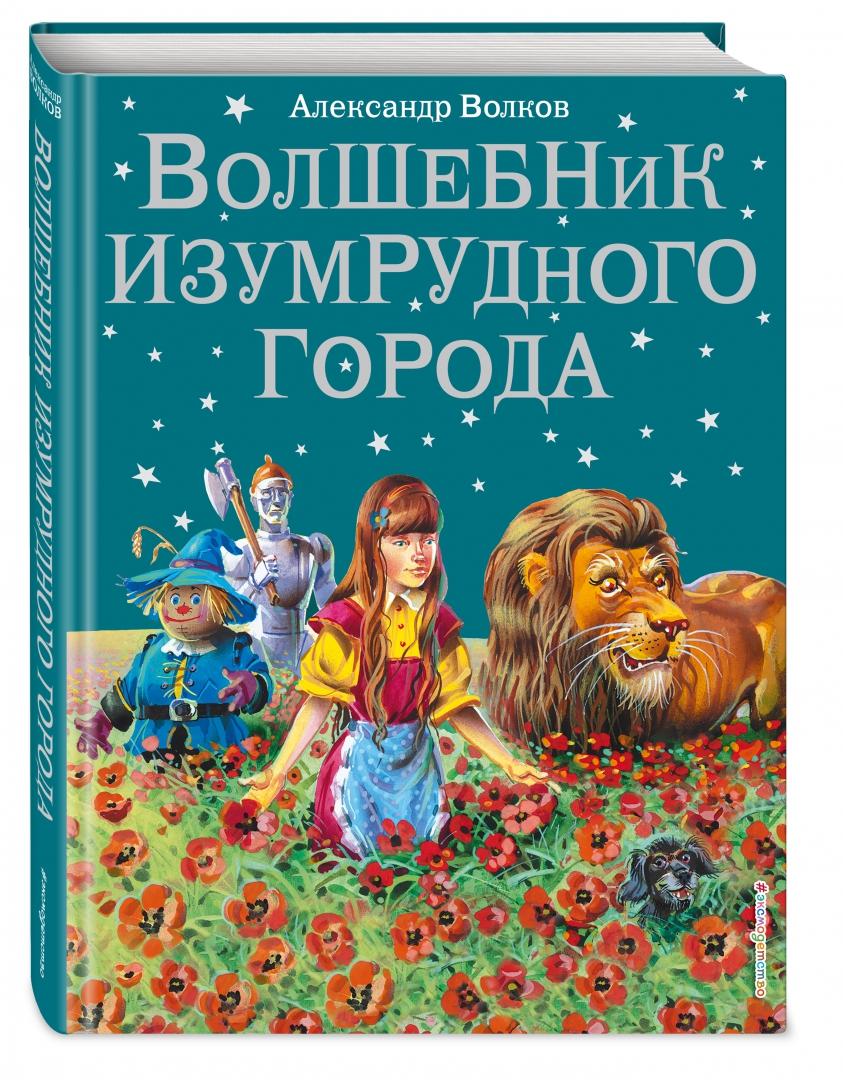 Иллюстрация 1 из 75 для Волшебник Изумрудного города - Александр Волков | Лабиринт - книги. Источник: Лабиринт