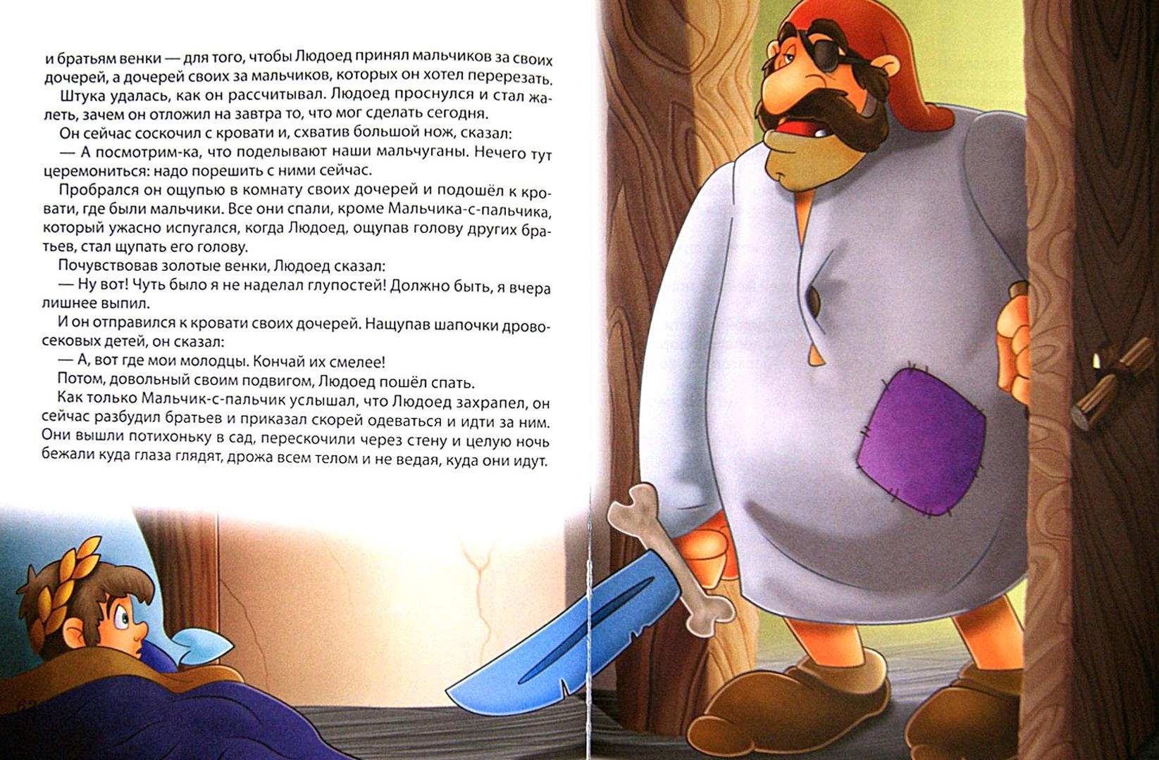 Иллюстрация 1 из 14 для Лучшие волшебные сказки - Шарль Перро | Лабиринт - книги. Источник: Лабиринт