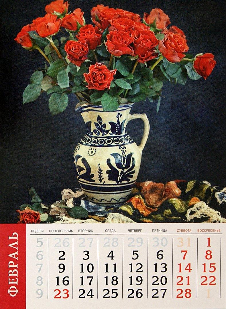 """Иллюстрация 1 из 13 для Календарь на 2015 год """"Букеты"""" (на магнитном креплении) (35776-36)   Лабиринт - сувениры. Источник: Лабиринт"""