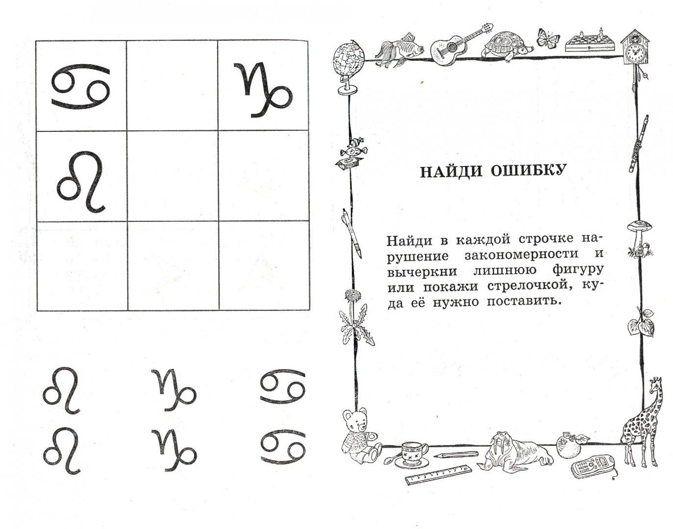 Иллюстрация 1 из 31 для 1000 упражнений для подготовки к школе - Узорова, Нефедова   Лабиринт - книги. Источник: Лабиринт