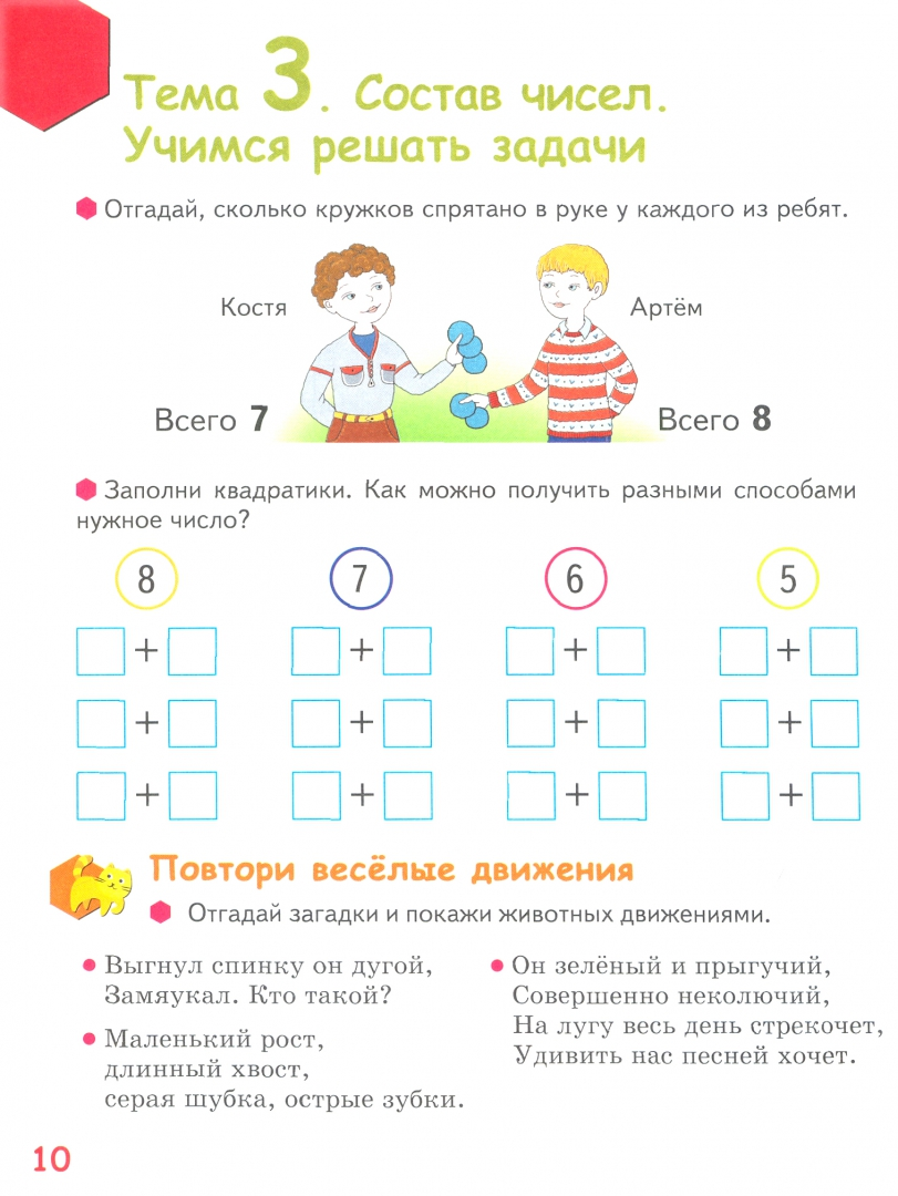 Иллюстрация 1 из 3 для Играем, считаем, задачки решаем! Развивающая тетрадь. Подготовительная группа. 6-7 лет. Часть 2 - Елена Пьянкова | Лабиринт - книги. Источник: Лабиринт