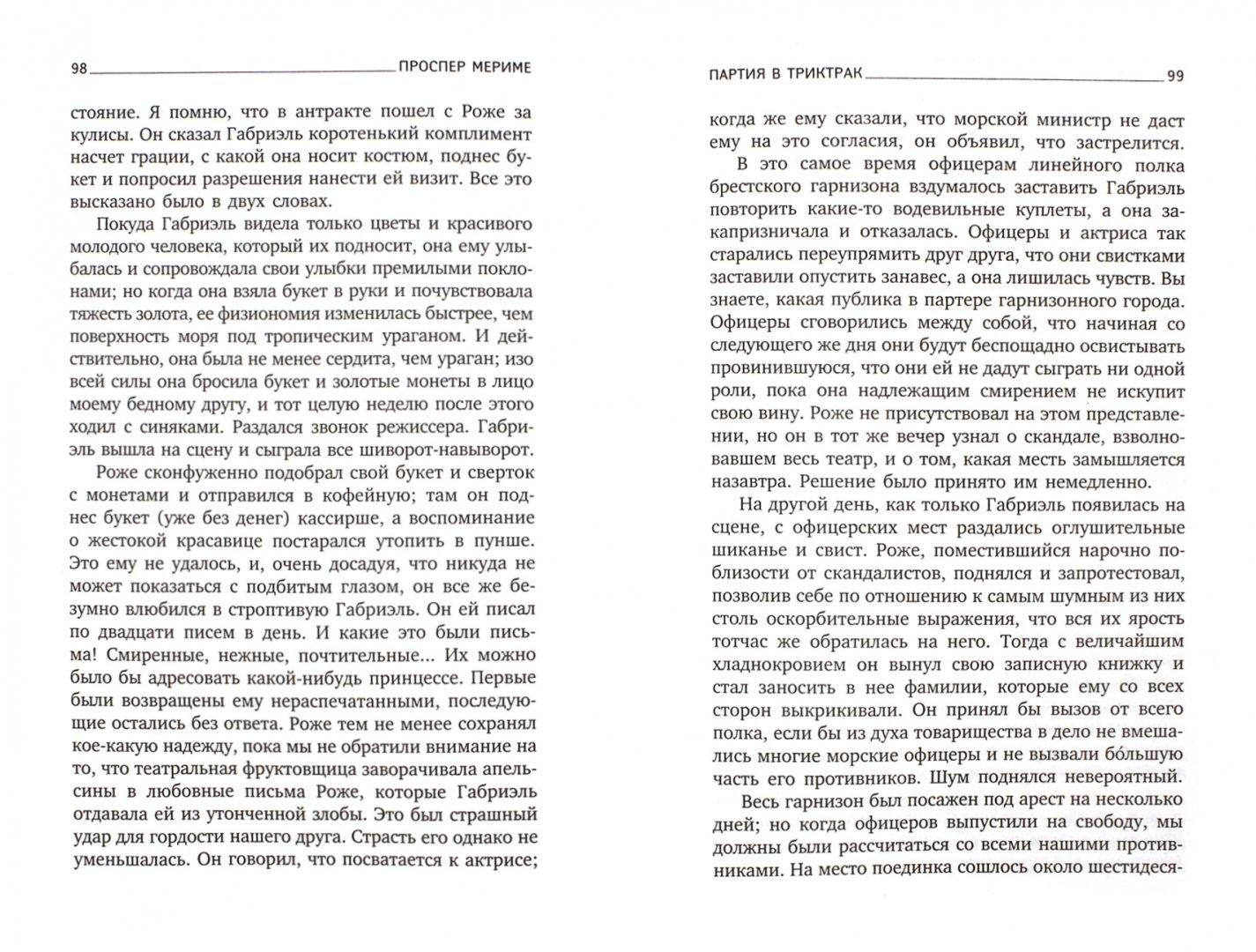 Иллюстрация 1 из 6 для Маттео Фальконе. Новеллы - Проспер Мериме   Лабиринт - книги. Источник: Лабиринт