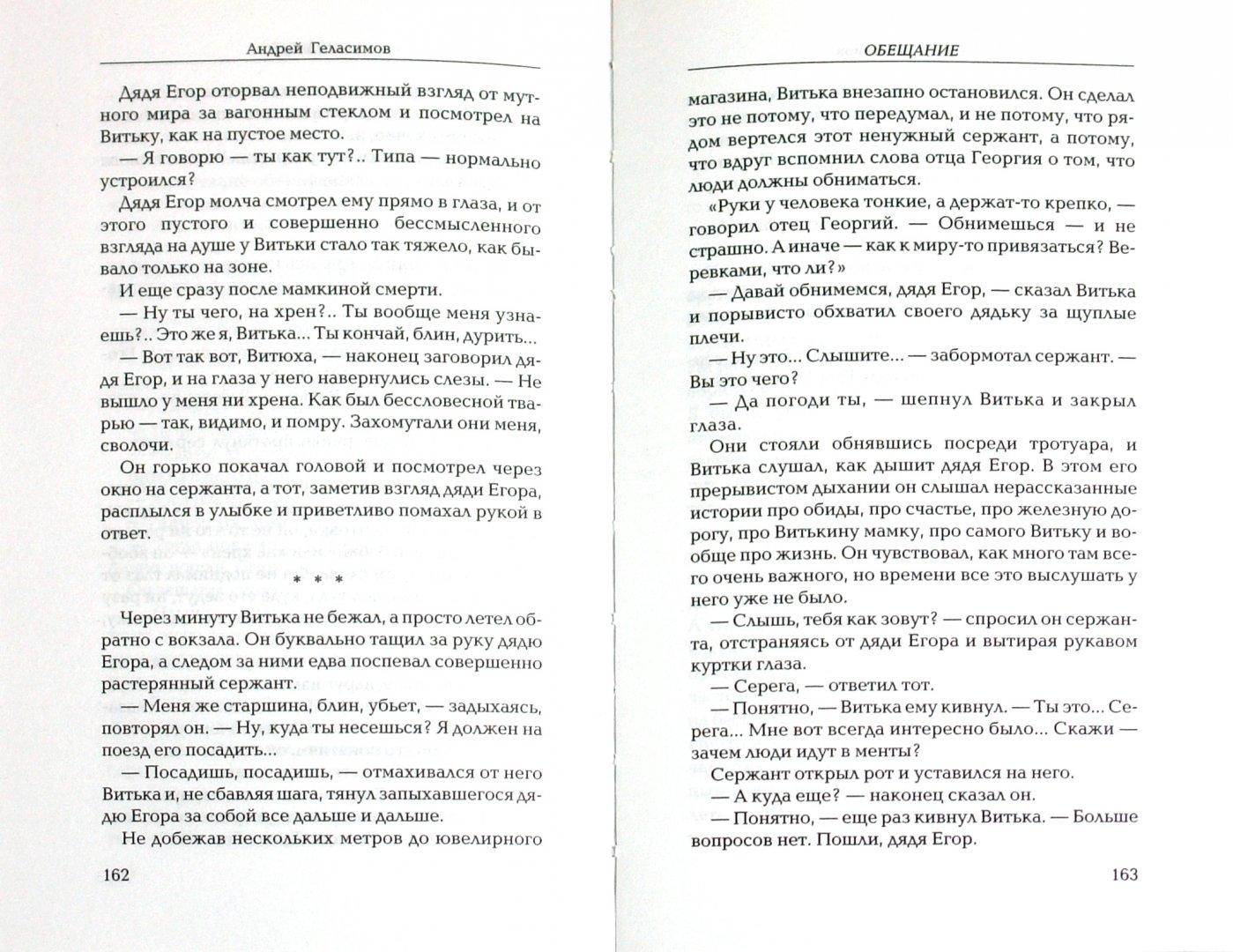 Иллюстрация 1 из 9 для Жажда - Андрей Геласимов | Лабиринт - книги. Источник: Лабиринт
