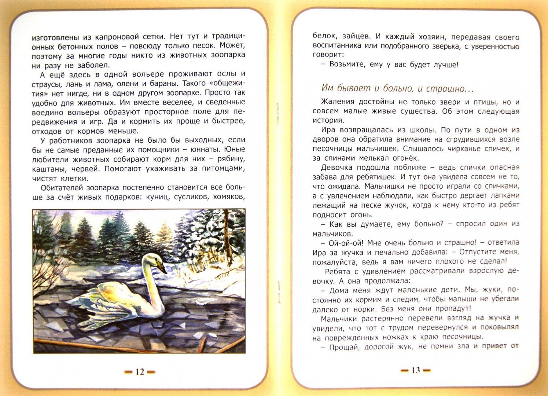 Иллюстрация 1 из 9 для Сострадание к животным - Белевцева, Жданова   Лабиринт - книги. Источник: Лабиринт