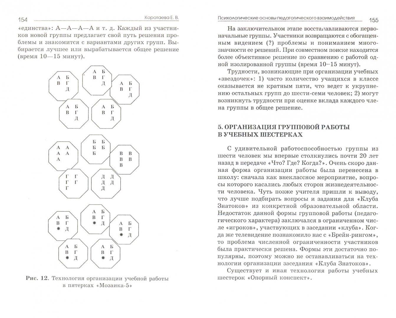 Иллюстрация 1 из 12 для Психологические основы педагогического взаимодействия - Евгения Коротаева | Лабиринт - книги. Источник: Лабиринт