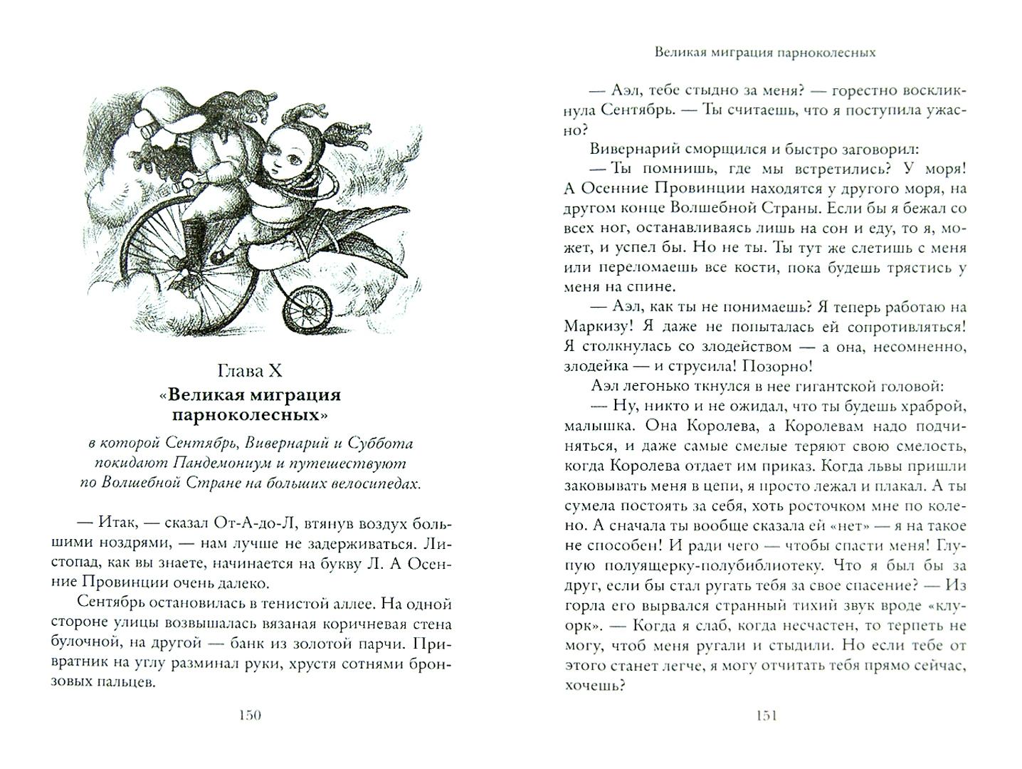 Иллюстрация 1 из 20 для Девочка, которая объехала волшебную страну на самодельном корабле - Кэтрин Валенте   Лабиринт - книги. Источник: Лабиринт