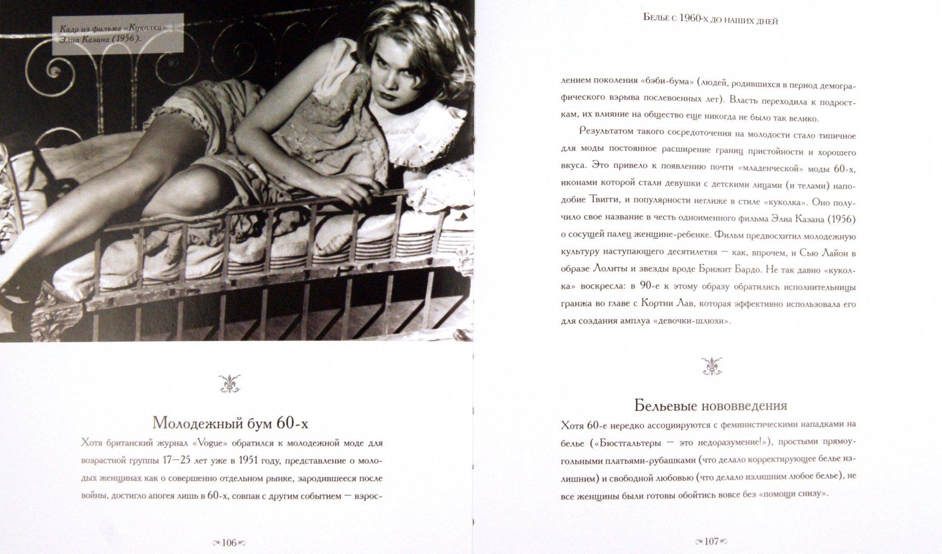 Иллюстрация 1 из 7 для Белье. История и современность - Лесли Скотт | Лабиринт - книги. Источник: Лабиринт