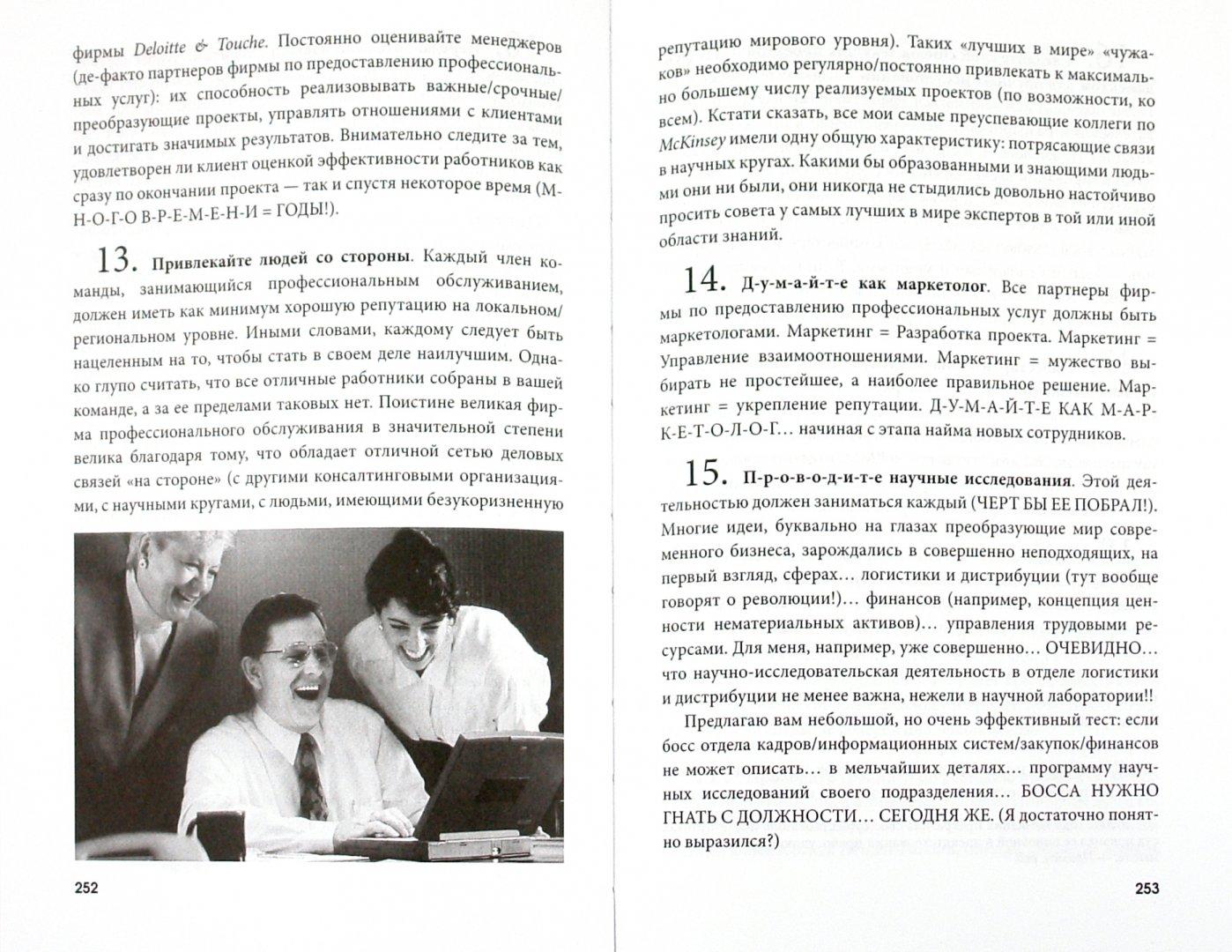 Иллюстрация 1 из 9 для WOW-идеи: 15 принципов инновационного менеджмента - Том Питерс | Лабиринт - книги. Источник: Лабиринт