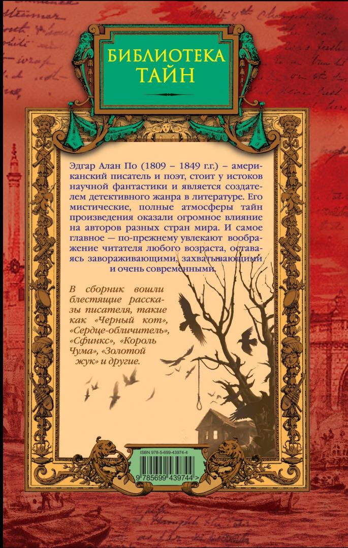 Иллюстрация 1 из 14 для Черный кот - Эдгар По | Лабиринт - книги. Источник: Лабиринт