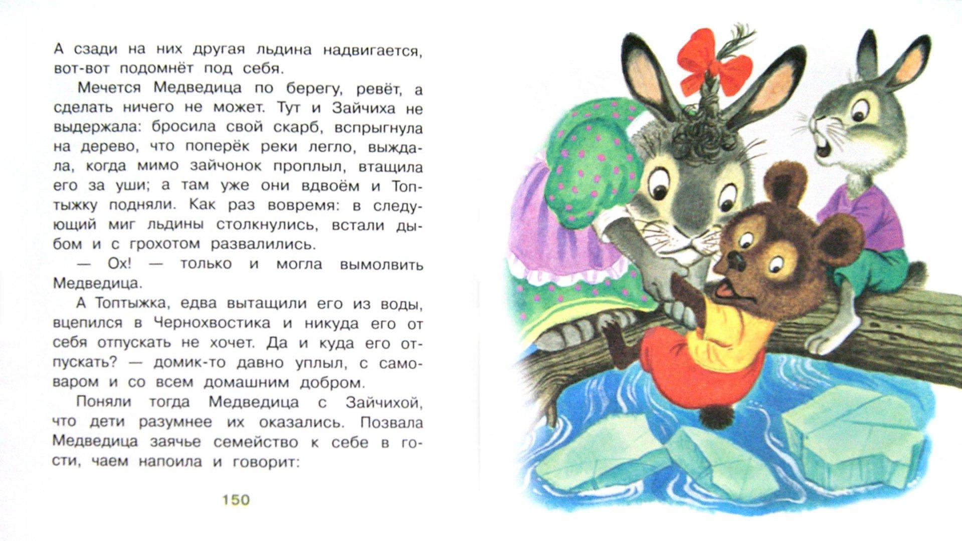 Иллюстрация 1 из 52 для Сказки-мультфильмы - Прокофьева, Успенский, Козлов, Чуковский, Остер, Липскеров, Сутеев   Лабиринт - книги. Источник: Лабиринт