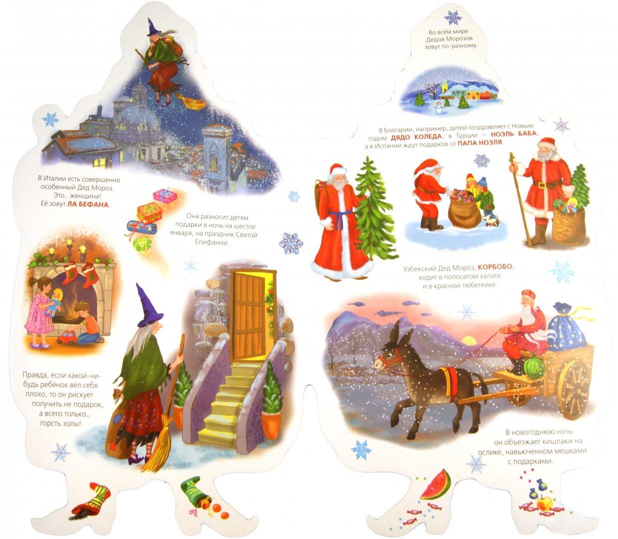 Иллюстрация 1 из 7 для Дед Мороз - Дина Снежинкина | Лабиринт - книги. Источник: Лабиринт