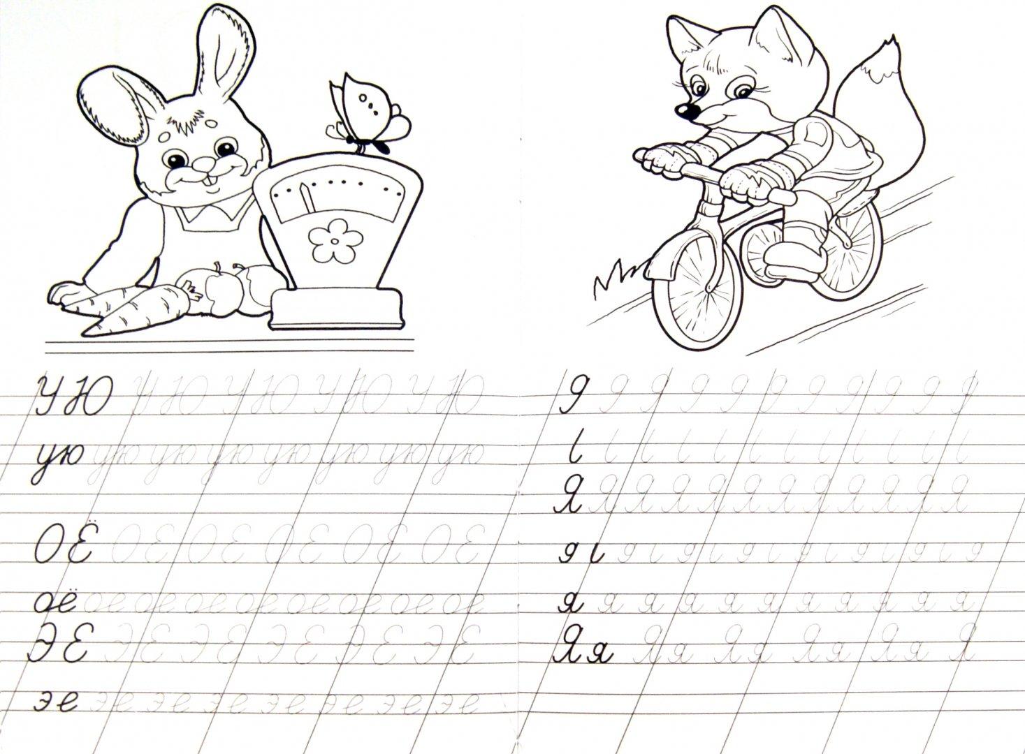 Иллюстрация 1 из 11 для Поиграем с буквами | Лабиринт - книги. Источник: Лабиринт