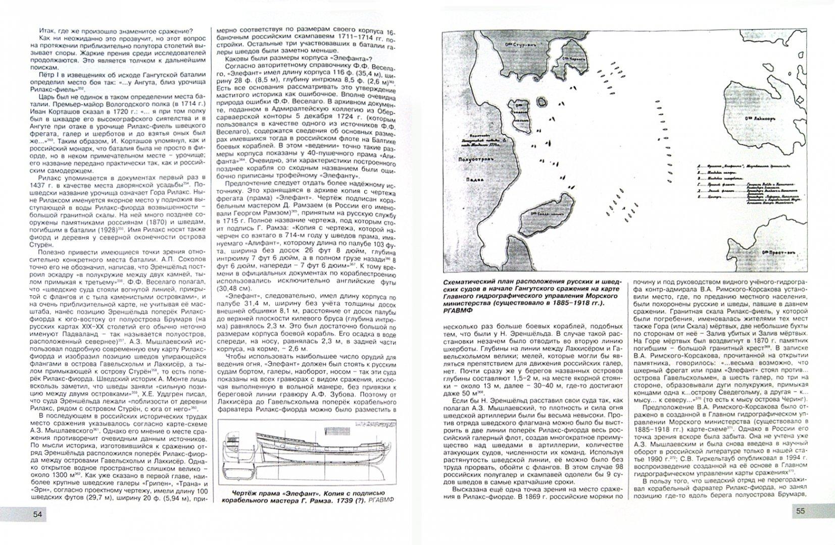 Иллюстрация 1 из 27 для Гангут. 300 лет первой победе Российского флота - Павел Кротов | Лабиринт - книги. Источник: Лабиринт