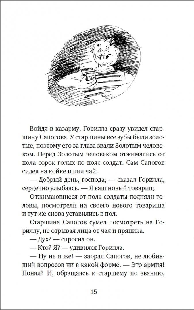 Иллюстрация 1 из 28 для Рядовой Горилла - Станислав Востоков | Лабиринт - книги. Источник: Лабиринт