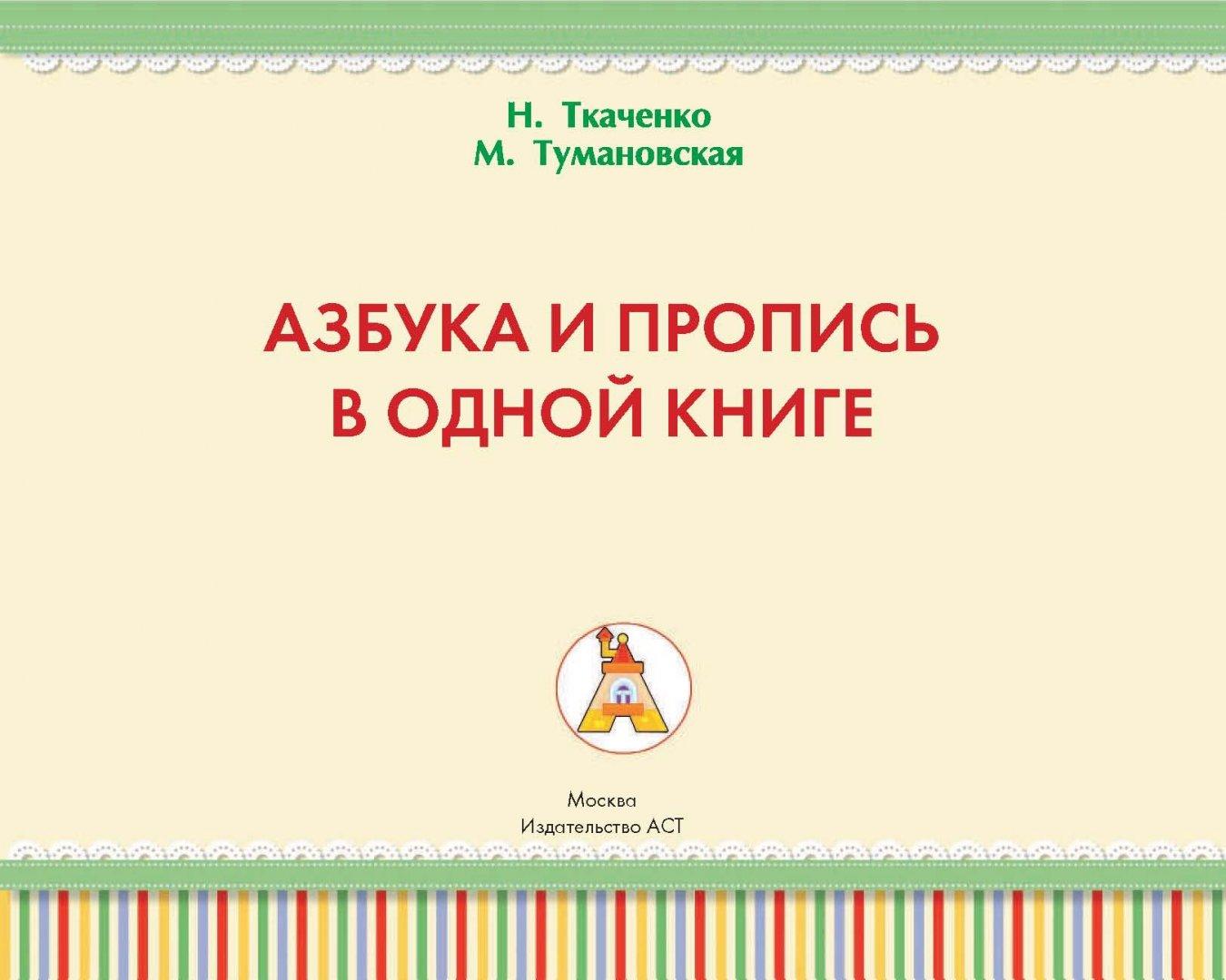 Иллюстрация 1 из 31 для Азбука и пропись в одной книге - Ткаченко, Тумановская | Лабиринт - книги. Источник: Лабиринт