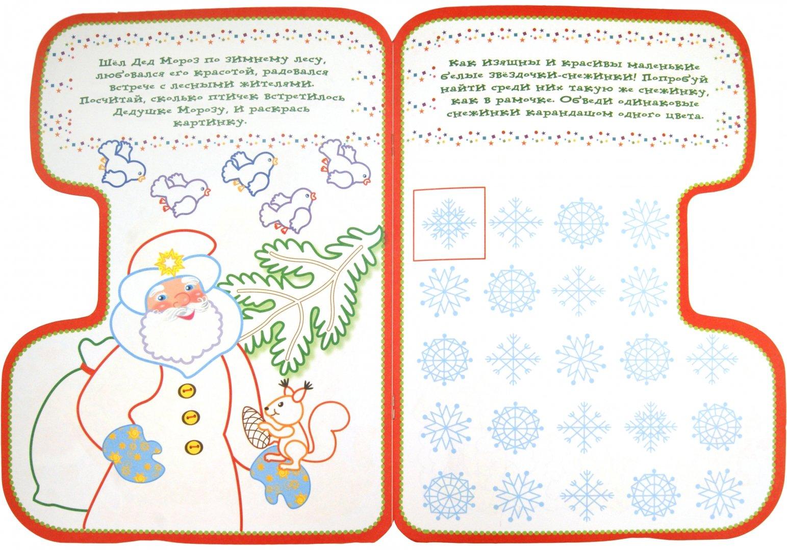 Иллюстрация 1 из 11 для Новогодний сапожок. Раскраски, игры, задания | Лабиринт - книги. Источник: Лабиринт