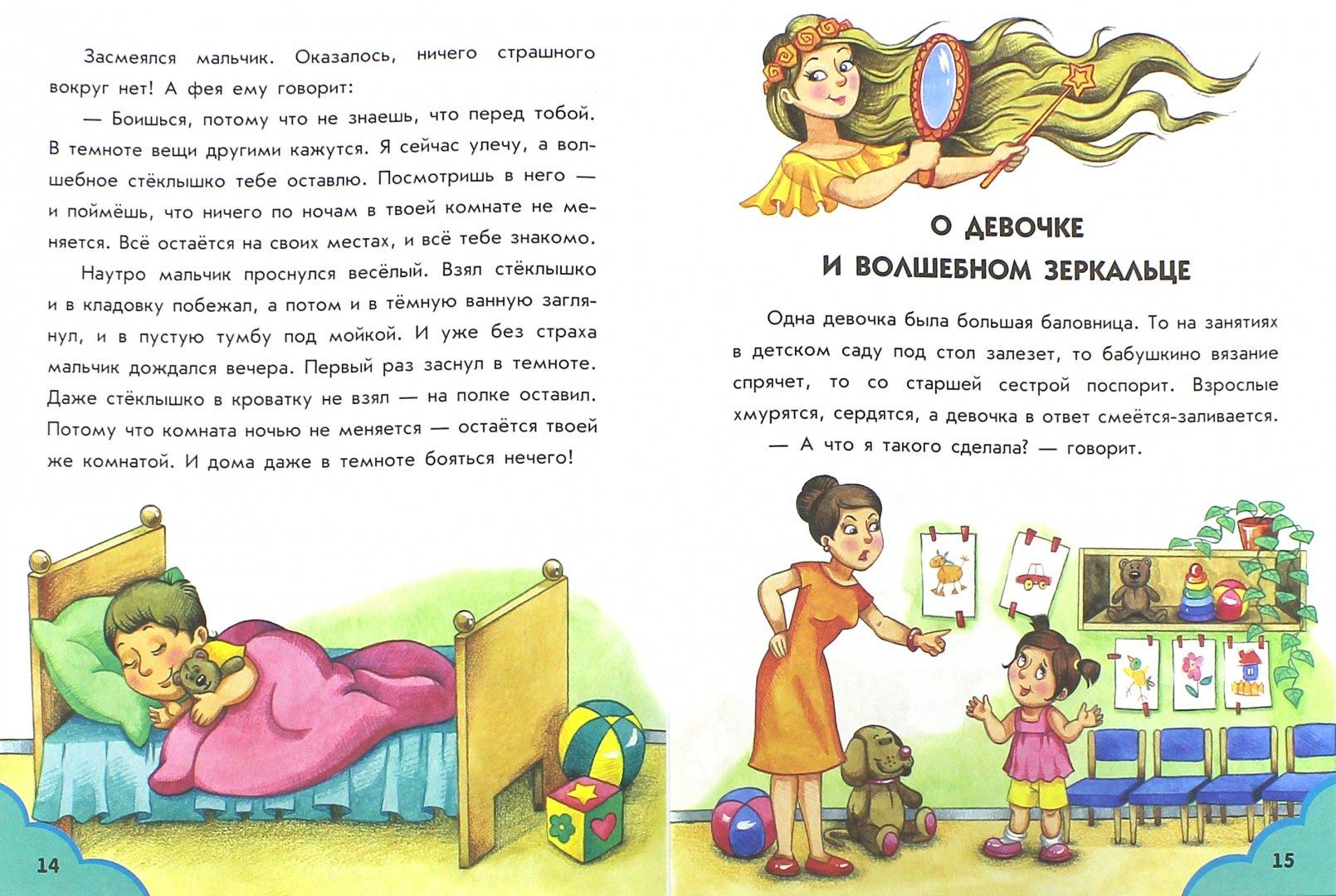 Иллюстрация 1 из 7 для О мальчиках и девочках. Удивительные истории - Александра Монич   Лабиринт - книги. Источник: Лабиринт