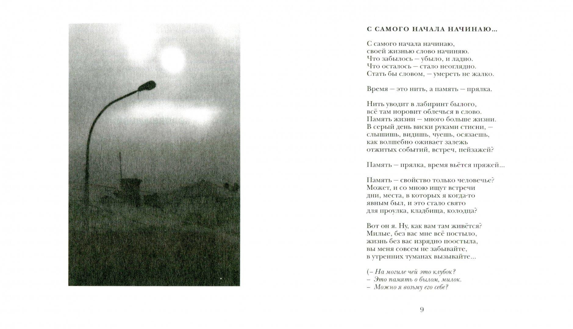 Иллюстрация 1 из 22 для Между Я и Явью: Избранные стихи - Павел Грушко   Лабиринт - книги. Источник: Лабиринт