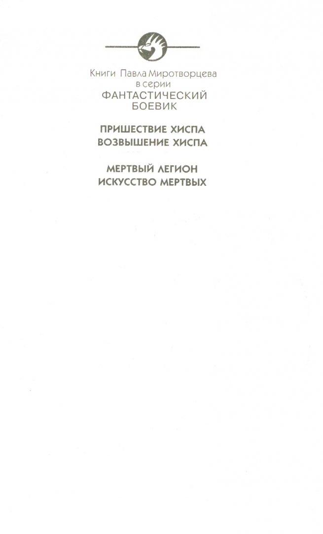 Иллюстрация 1 из 3 для Искусство Мертвых - Павел Миротворцев   Лабиринт - книги. Источник: Лабиринт