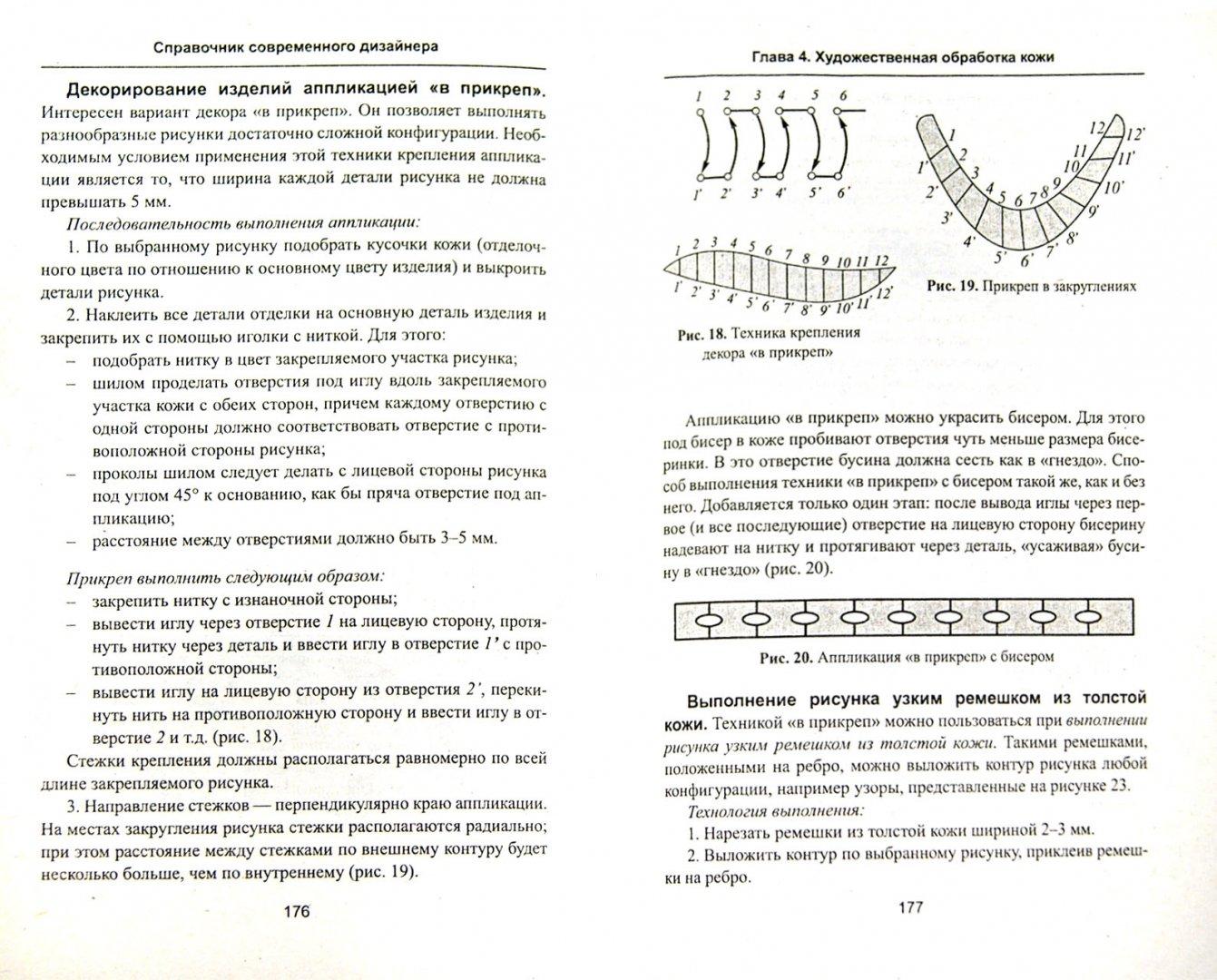 Иллюстрация 1 из 8 для Справочник современного дизайнера | Лабиринт - книги. Источник: Лабиринт
