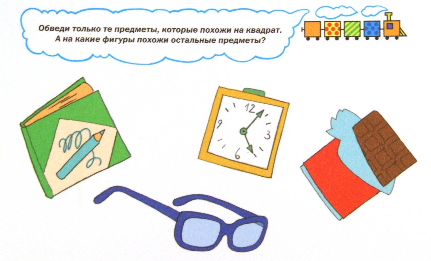 Иллюстрация 1 из 40 для 100 и 1 игра для развития ребенка - Гита Сташевская | Лабиринт - книги. Источник: Лабиринт