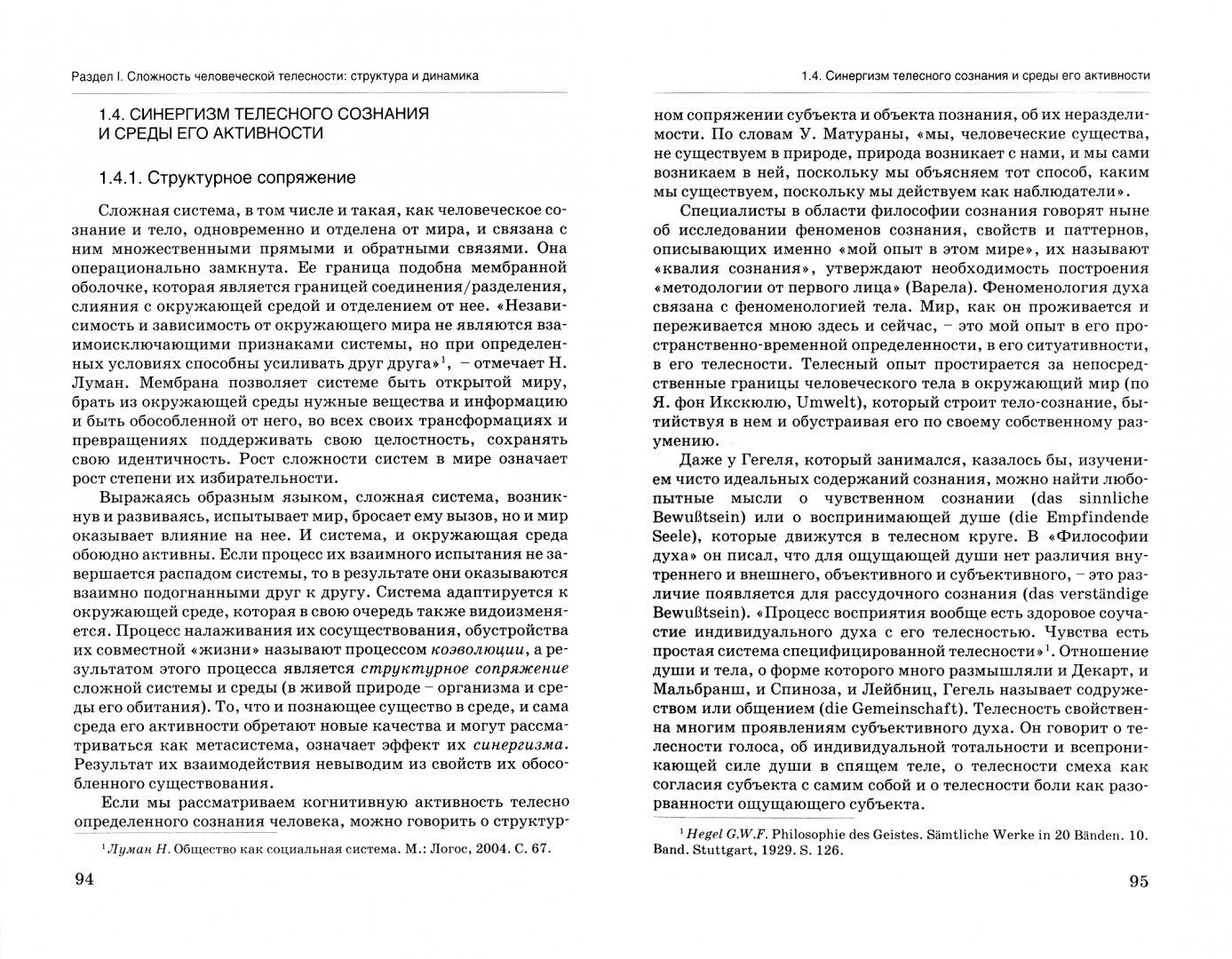 Иллюстрация 1 из 2 для Природа и образы телесности - Бескова, Князева, Бескова | Лабиринт - книги. Источник: Лабиринт