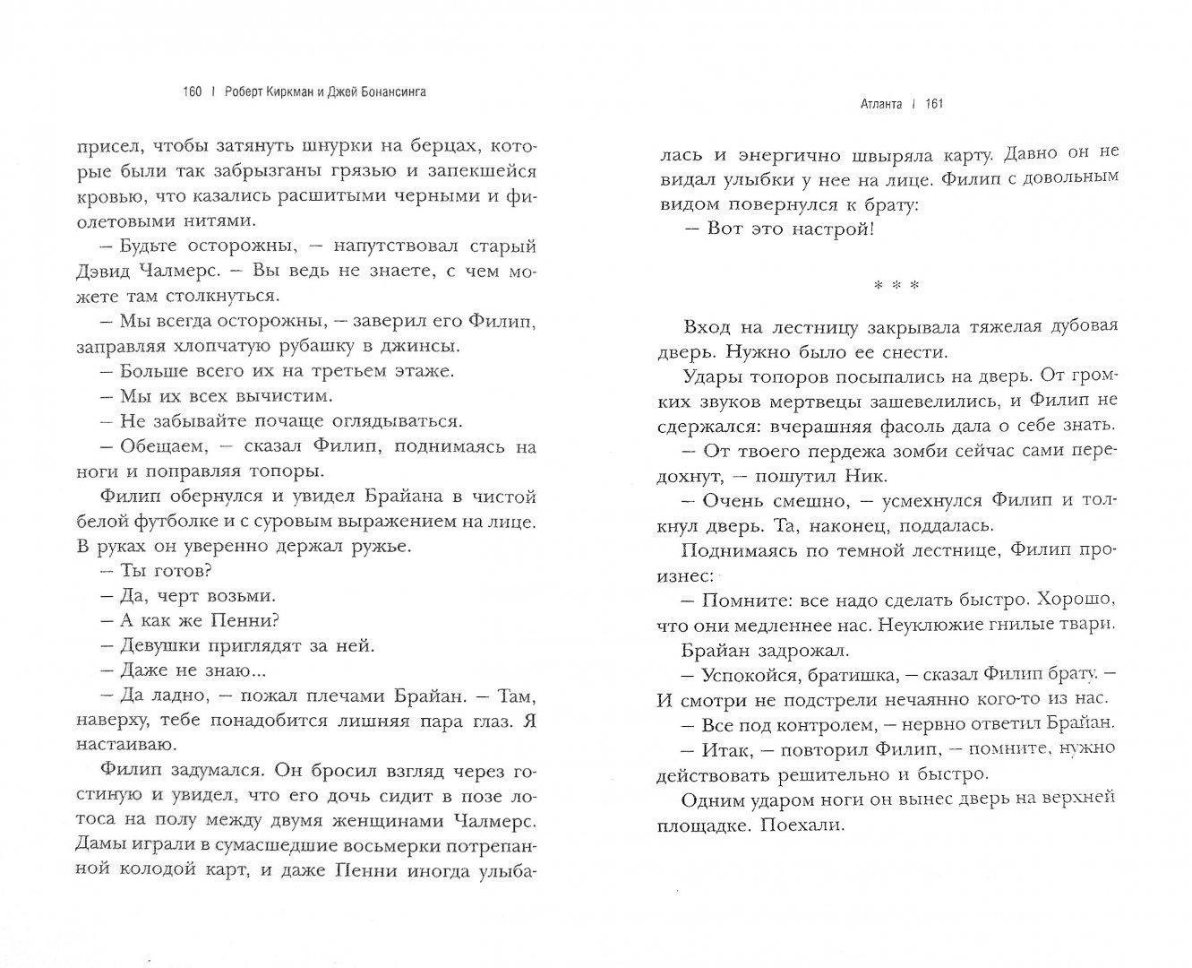 Иллюстрация 1 из 22 для Ходячие мертвецы. Восхождение губернатора. Книга 1 - Киркман, Бонансинга | Лабиринт - книги. Источник: Лабиринт