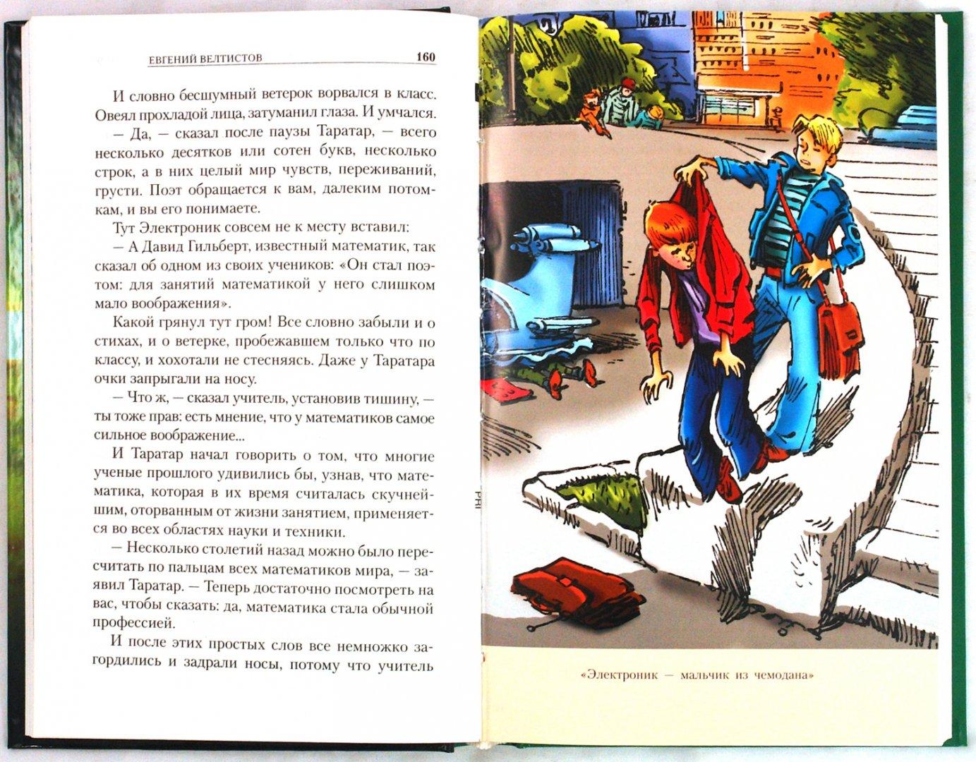 Иллюстрация 1 из 8 для Приключения Электроника - Евгений Велтистов | Лабиринт - книги. Источник: Лабиринт