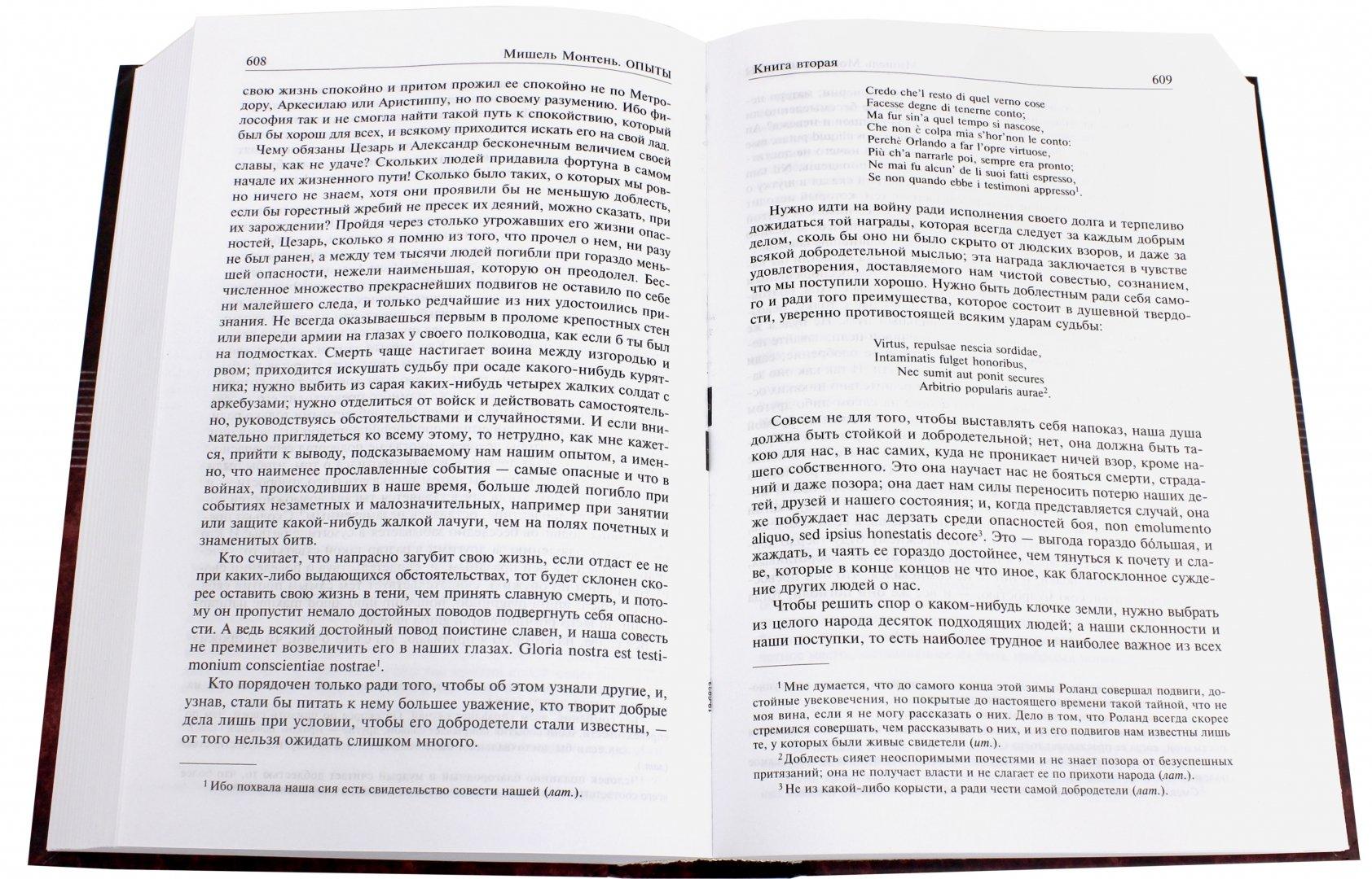 Иллюстрация 1 из 23 для Опыты. Полное издание в одном томе - Мишель Монтень | Лабиринт - книги. Источник: Лабиринт