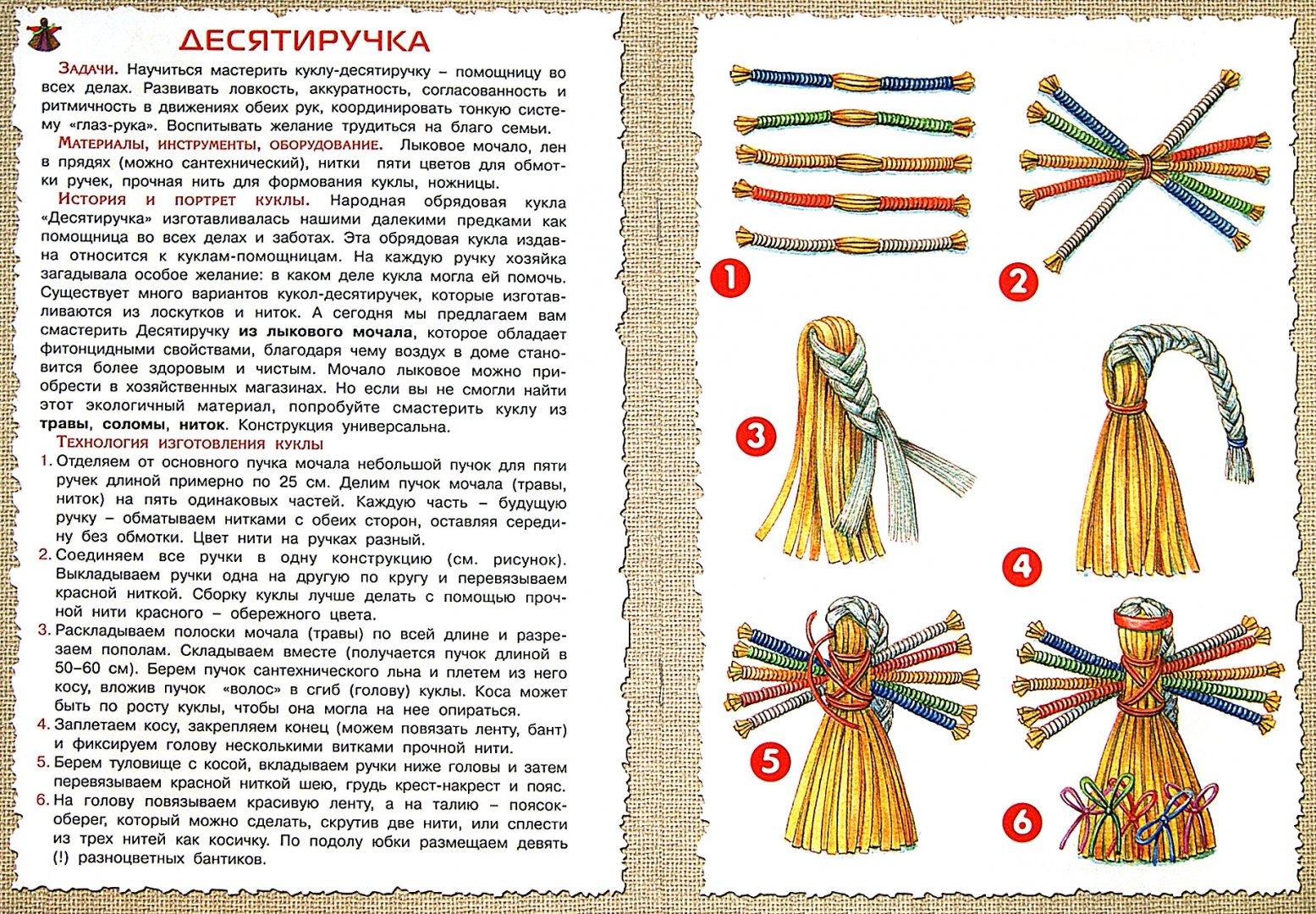 Иллюстрация 1 из 9 для Мои куколки. Мастерим игрушки из лоскутков - Ирина Лыкова   Лабиринт - книги. Источник: Лабиринт