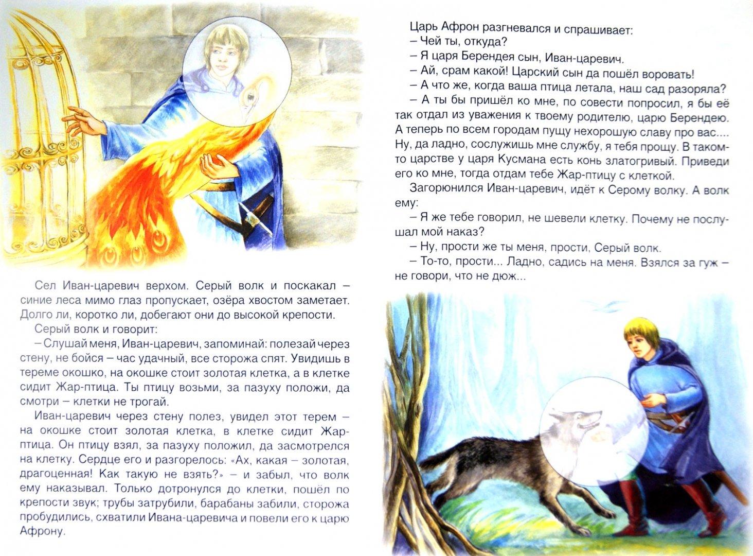 Иллюстрация 1 из 20 для Иван-царевич и Серый волк | Лабиринт - книги. Источник: Лабиринт